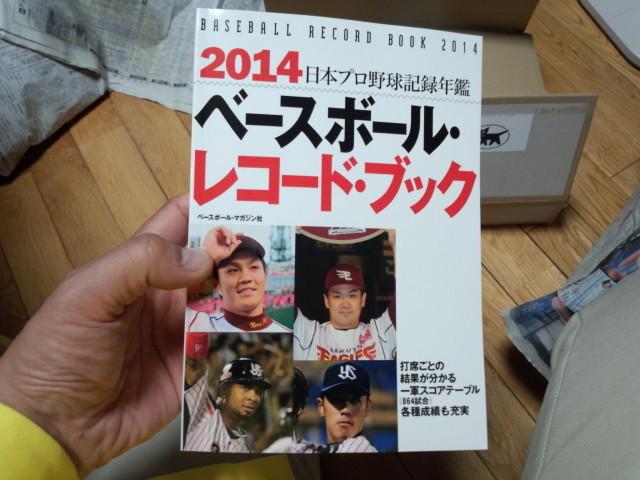 ベースボール・レコードブック 2014