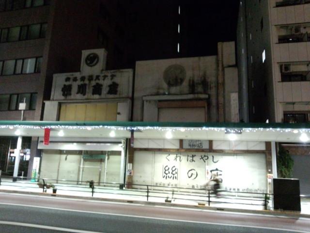 八王子の古い商店
