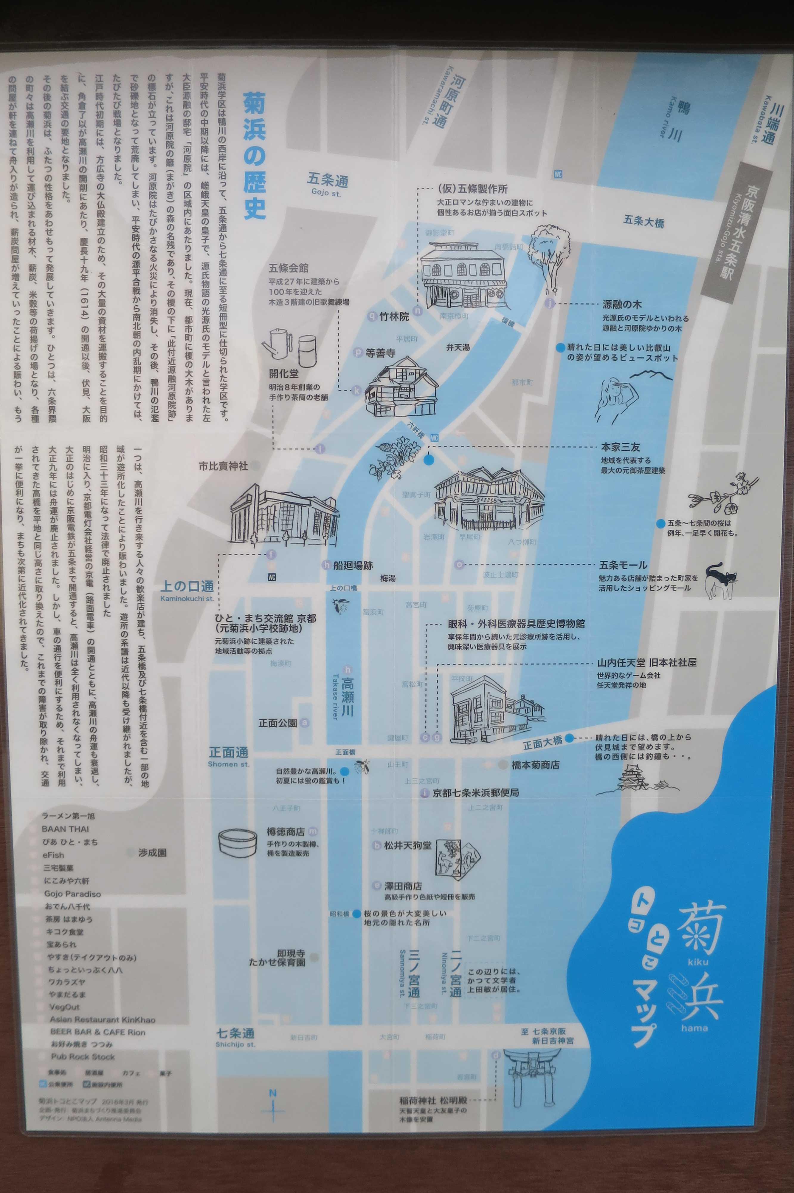 京都・五条楽園 - 菊浜学区の地図