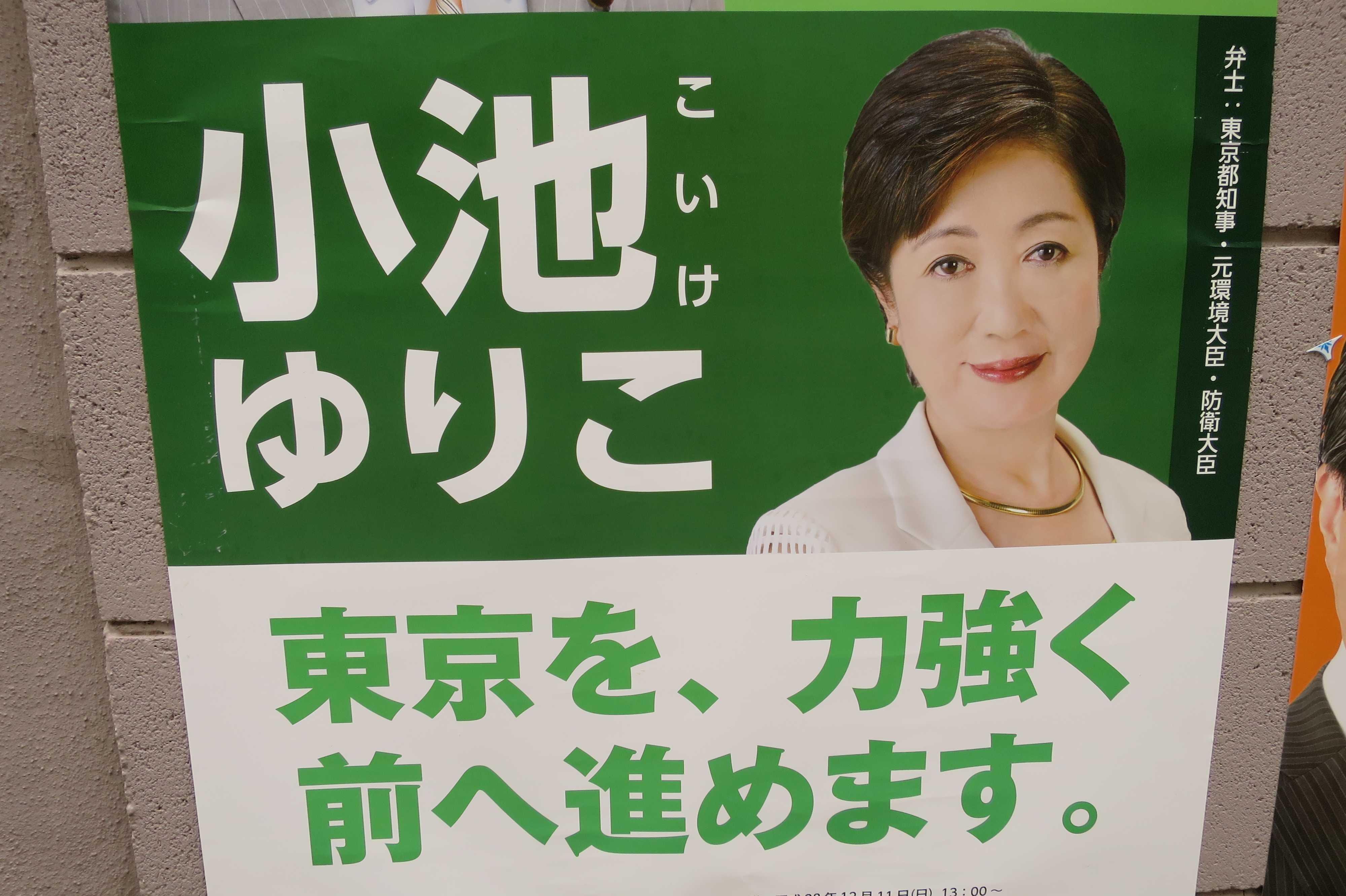 東京都知事・小池百合子のポスター
