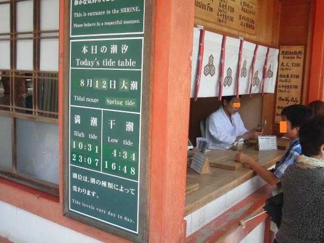 厳島神社 - 本日の潮汐 満潮と干潮の時刻