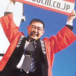 ムラウチドットコム社長 村内伸弘のブログが好き ムラゴンブログ