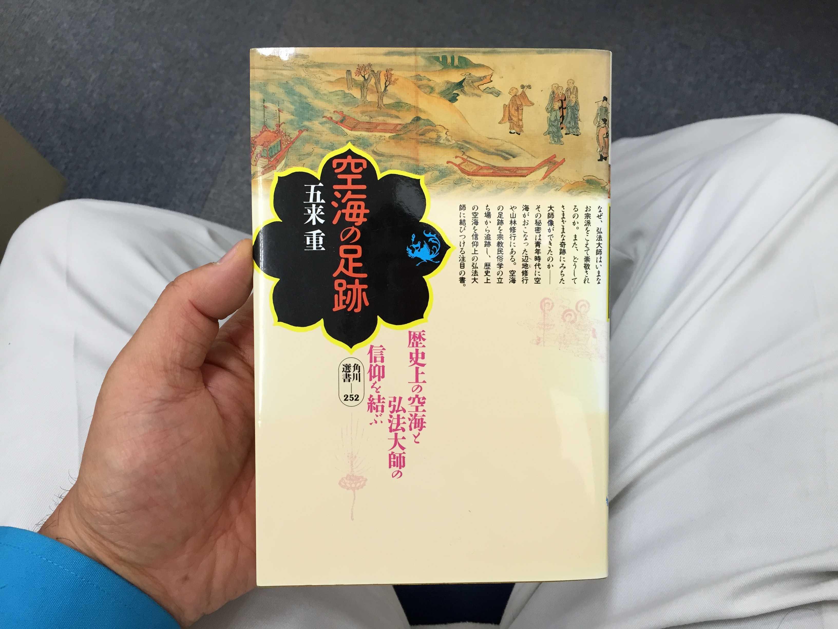 空海の足跡(五来重) - 歴史上の空海と弘法大師の信仰を結ぶ