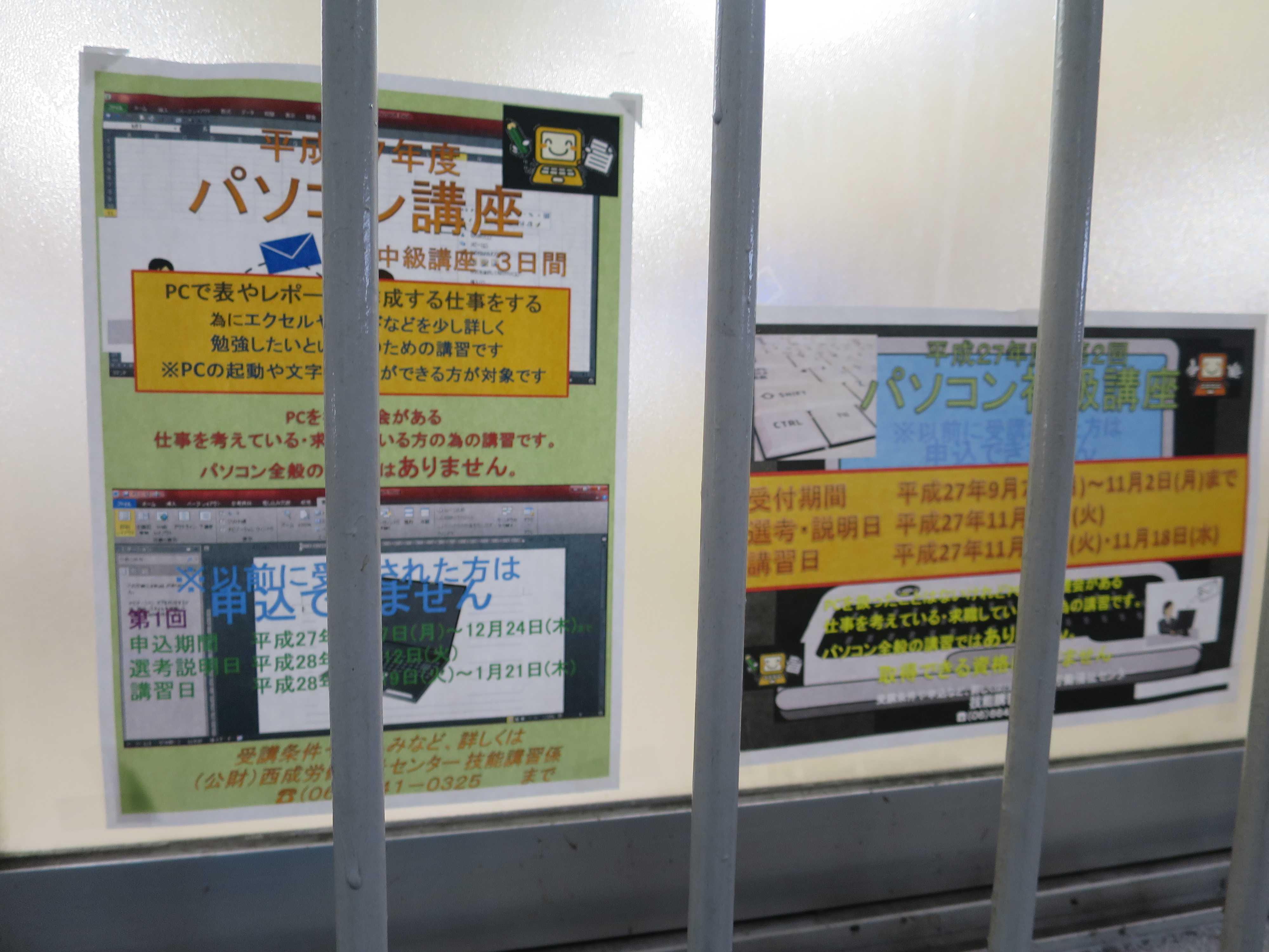 西成労働福祉センターの掲示物