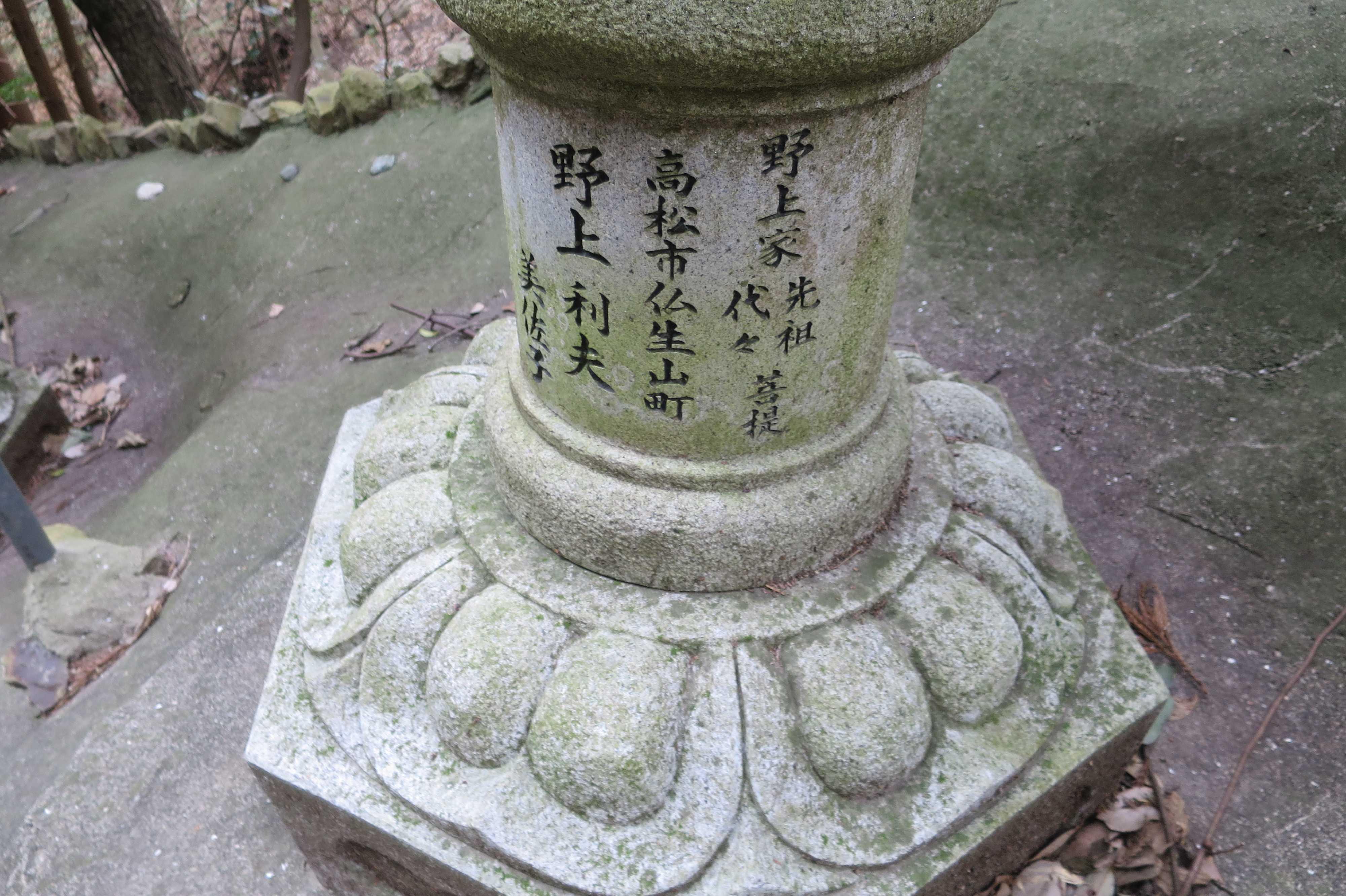 石灯籠 - 先祖代々菩提 - 奥の院捨身ヶ嶽禅定