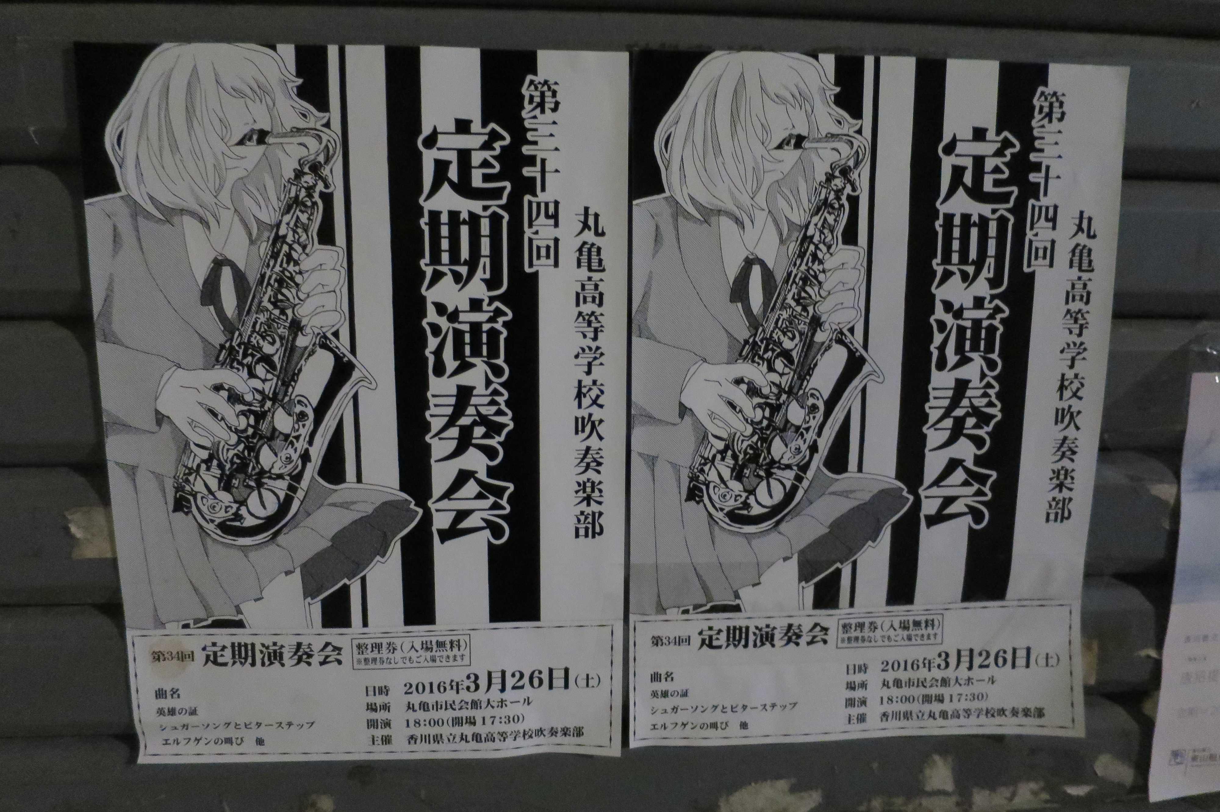 丸亀高等学校吹奏楽部 第34回 定期演奏会