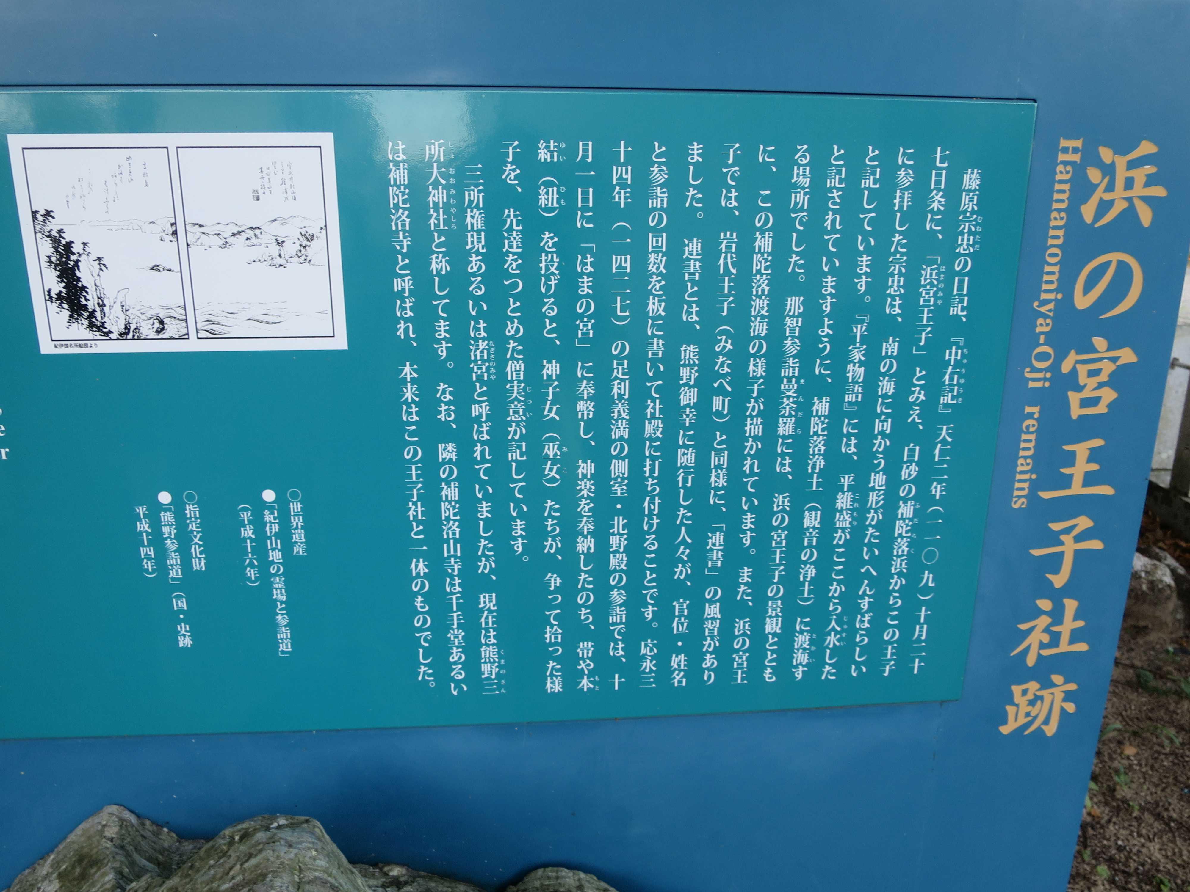 浜の宮王子社跡