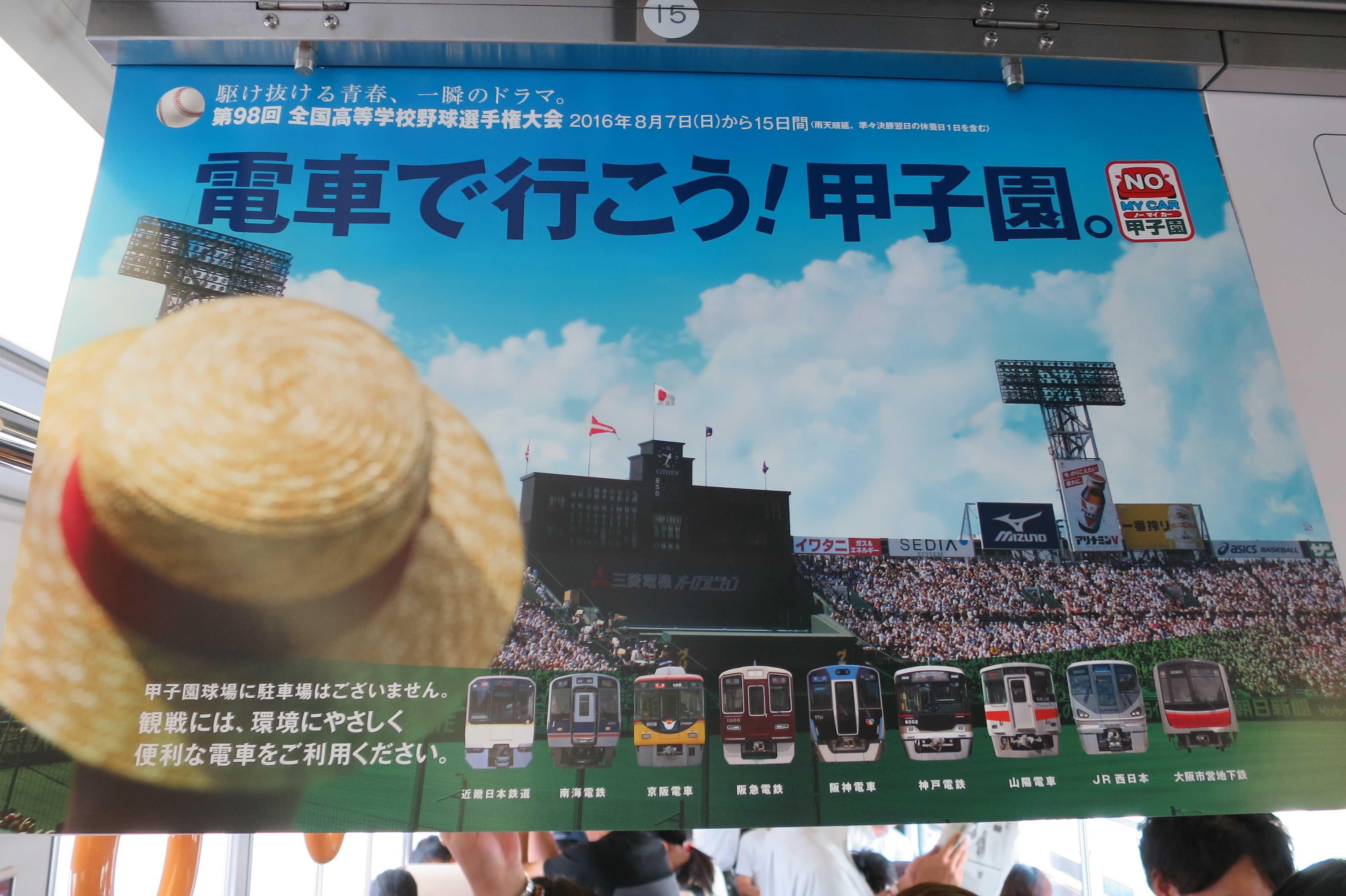 中吊りポスター「電車で行こう!甲子園。」