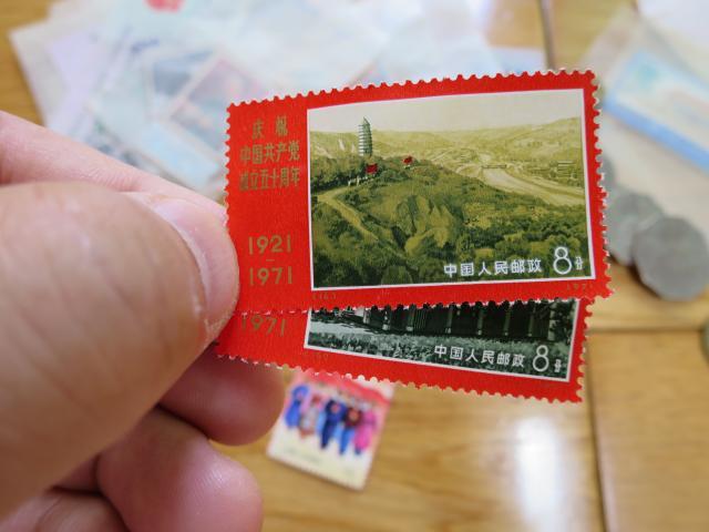 切手 - 革4 中国共産党50周年 9種完 未使用