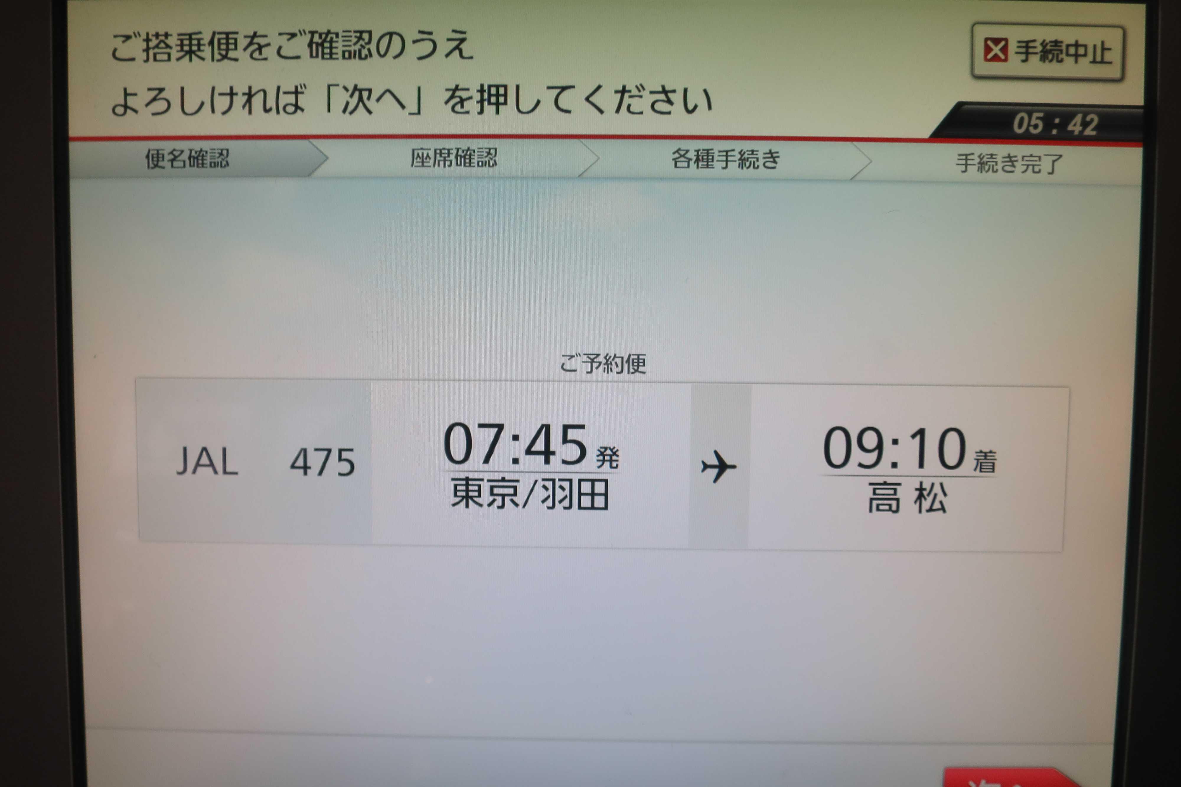 JAL475便 7:45羽田発 - 9:10高松着