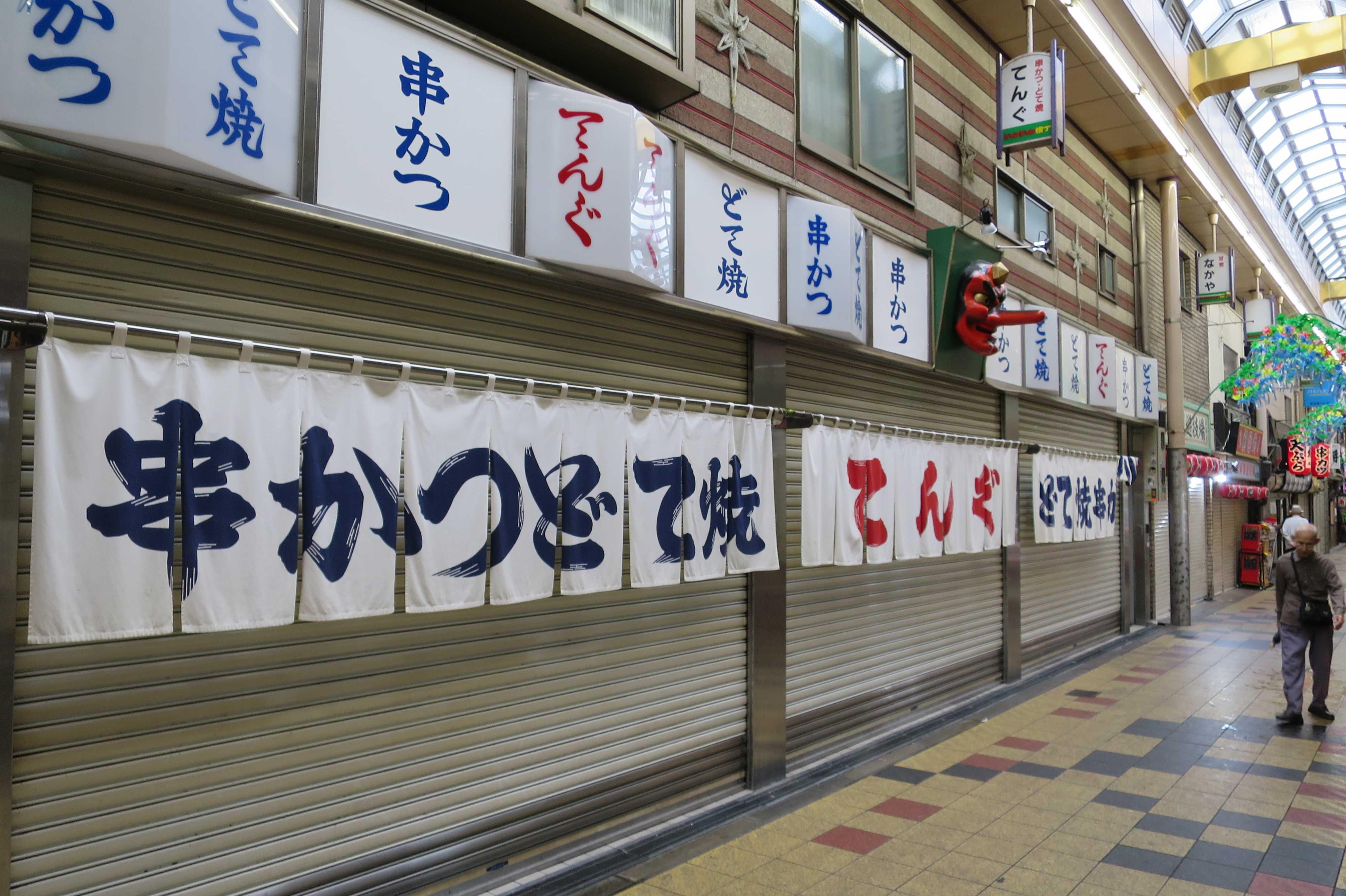 串かつ どて焼 てんぐ - 大阪・ジャンジャン横丁