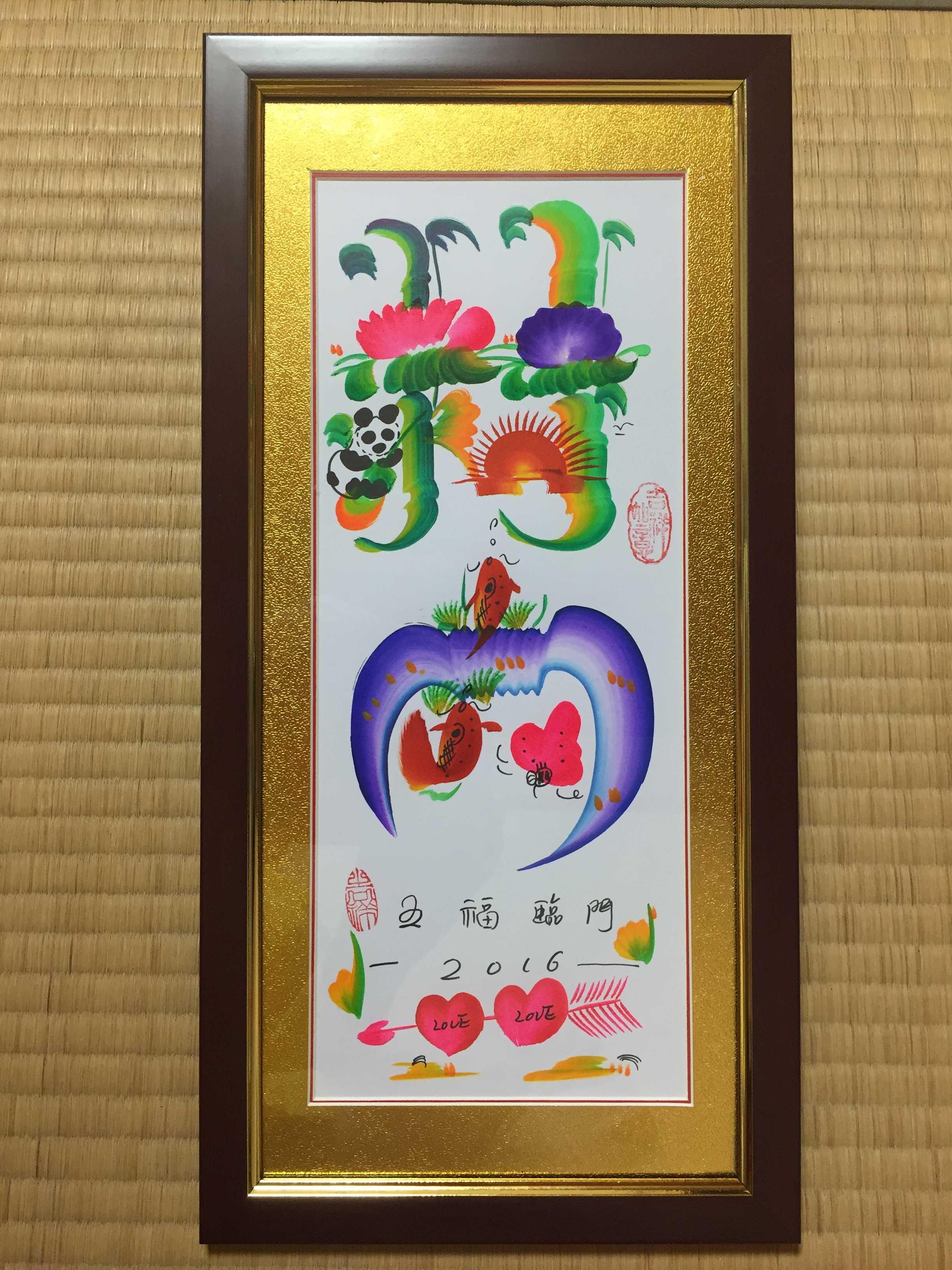 横浜大世界 「村内」の文字