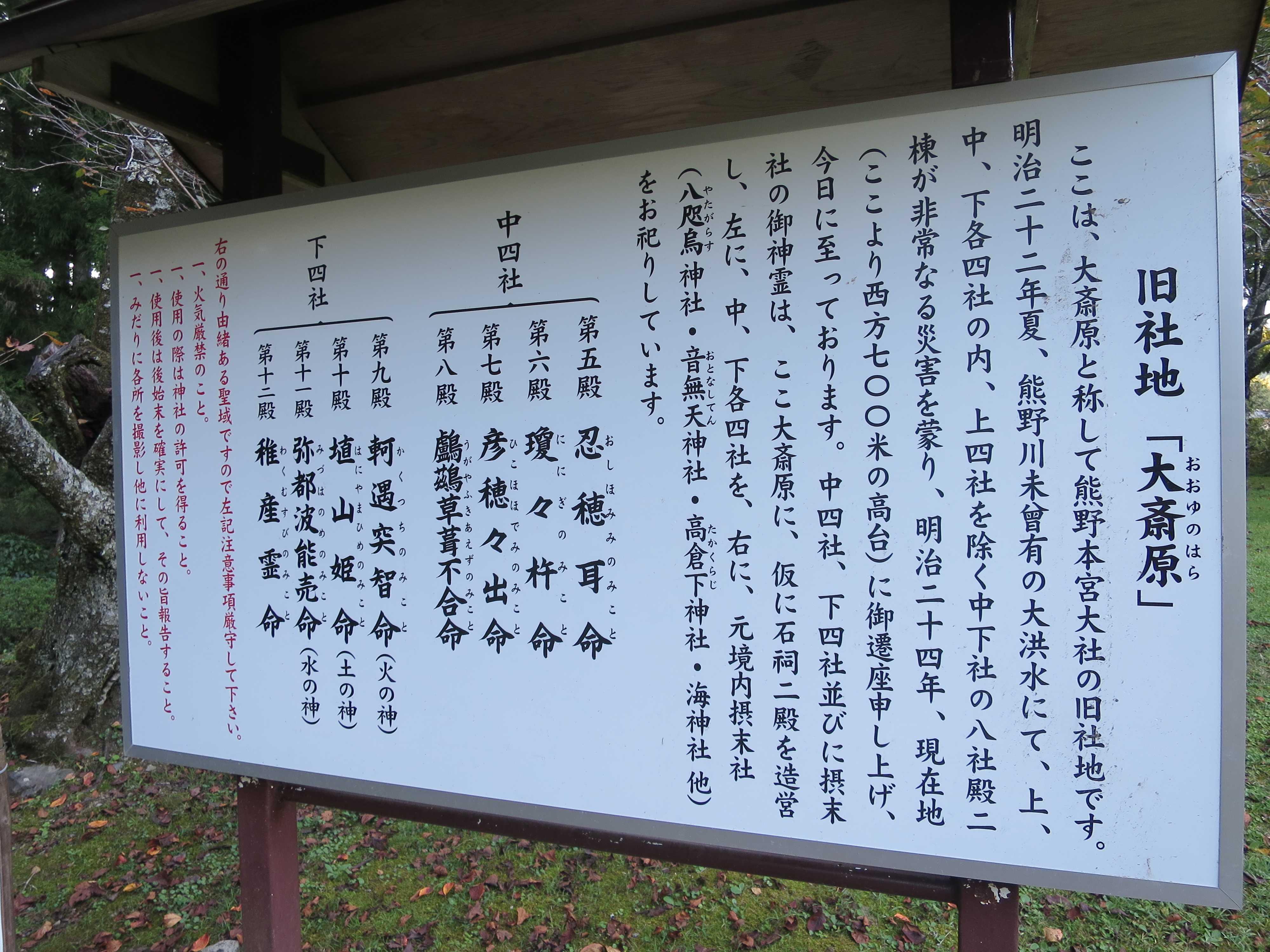 旧社地「大斎原」