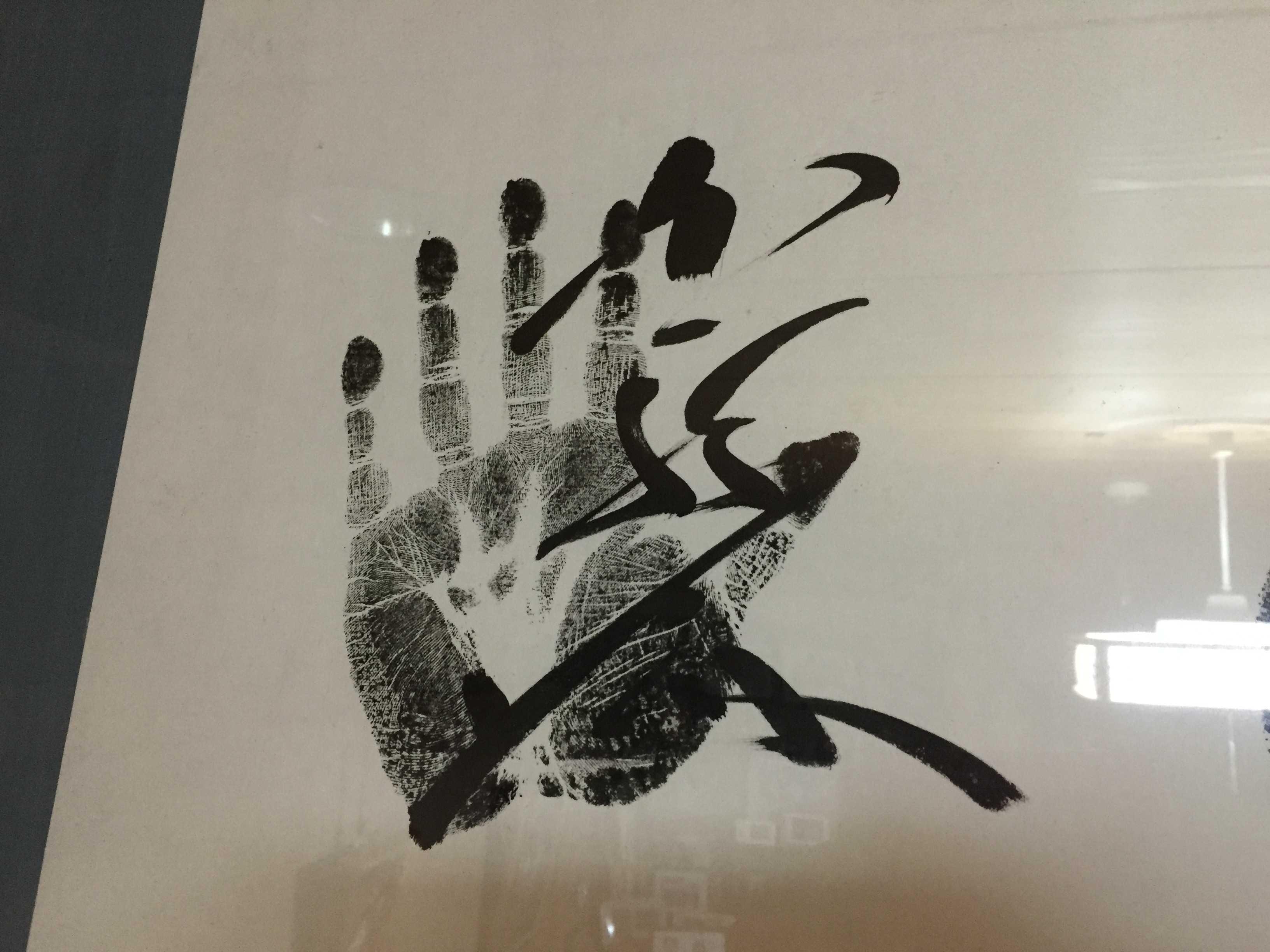 北勝海(ほくとうみ)の手形とサイン