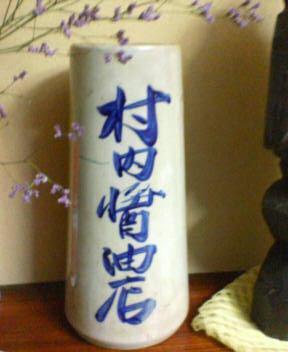 村内醤油店の花瓶