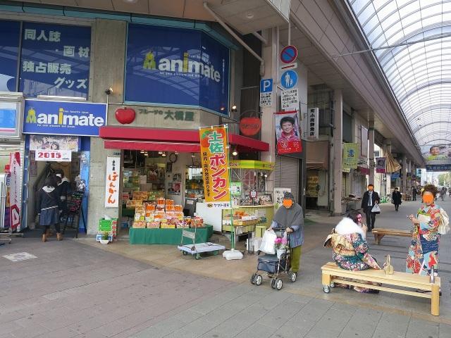 高知市 - アニメイトとポンカン屋さん