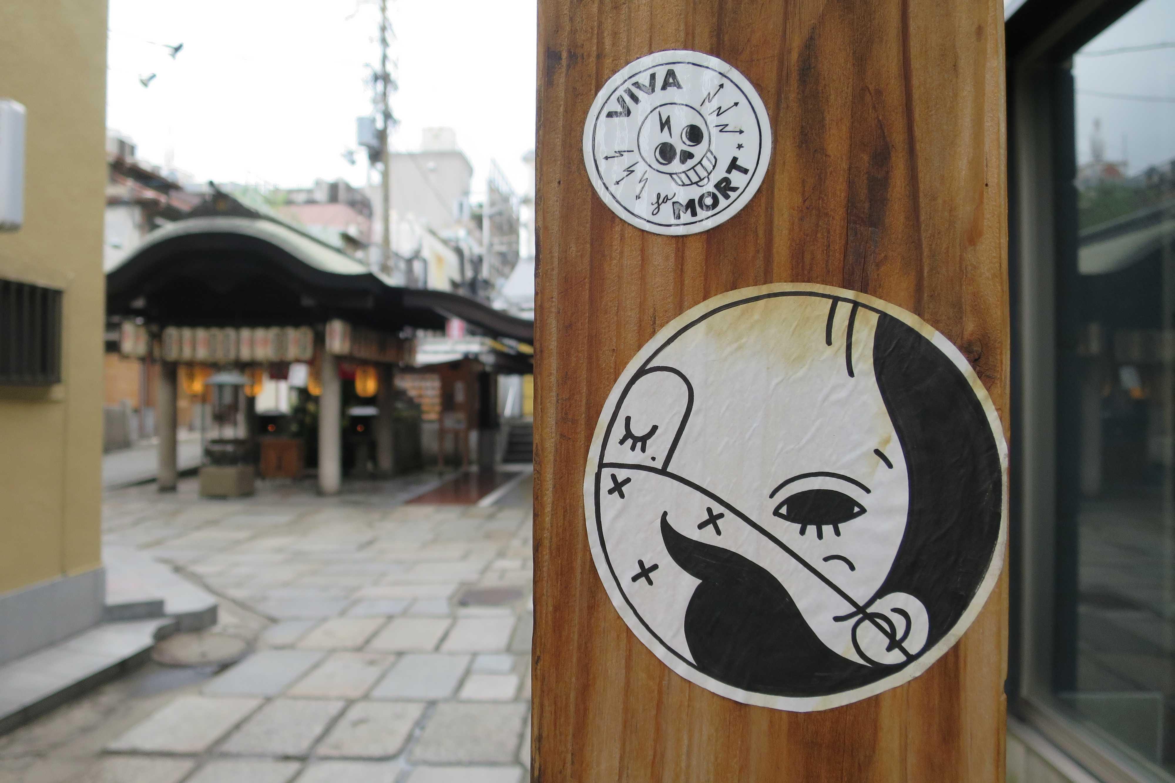 大阪 - 法善寺入り口に貼られていたシール