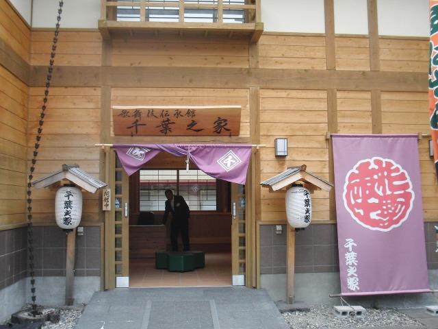 歌舞伎伝承館 千葉之家
