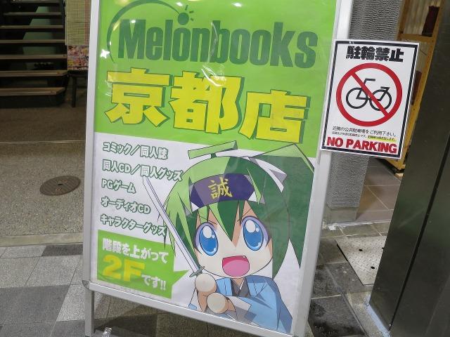 メロンブックス 京都店