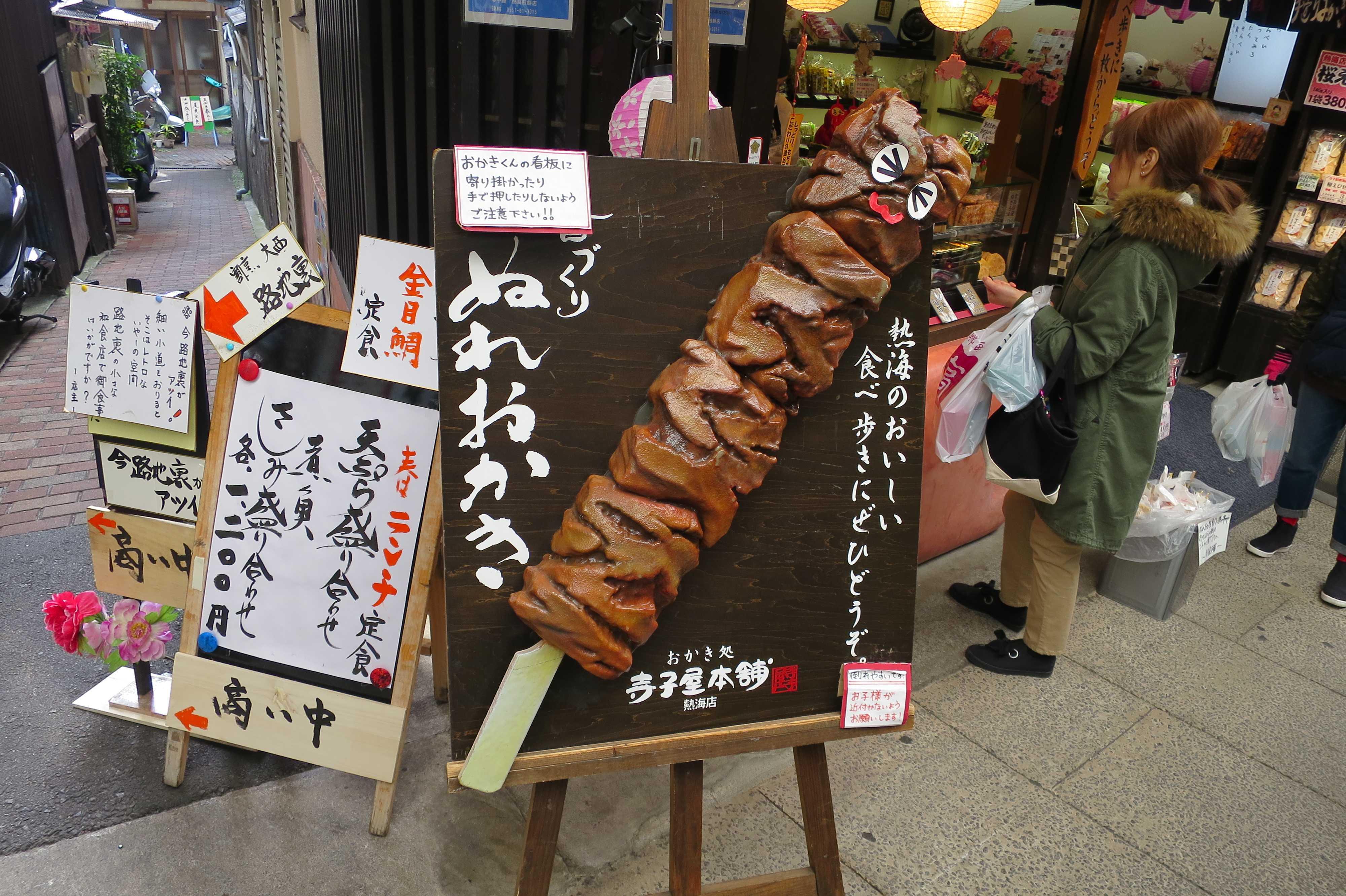 熱海 - ぬれおかき