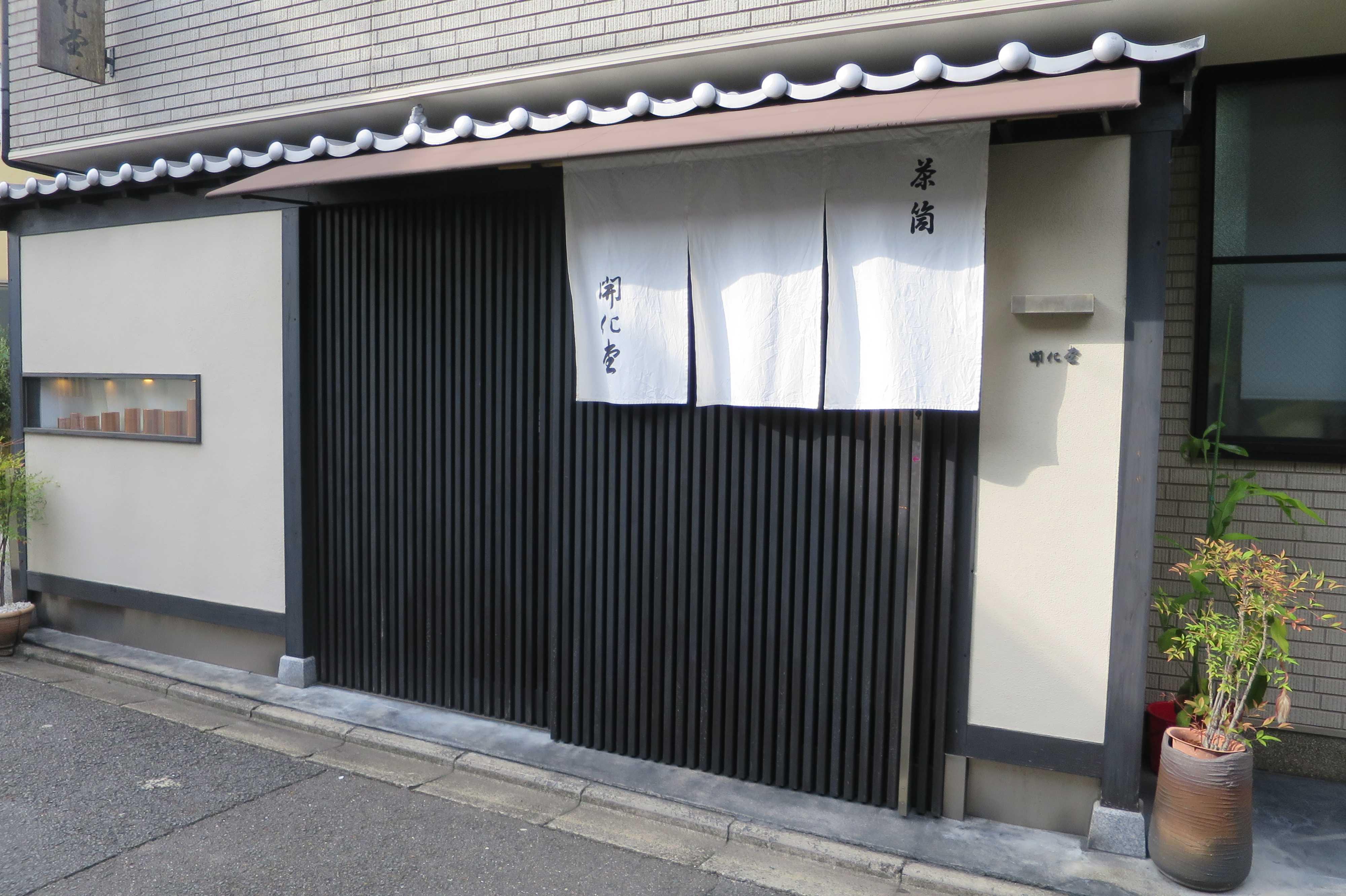 京都・五条楽園 - 茶筒の開化堂の外観