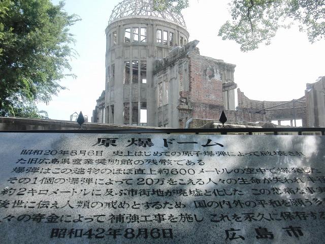 原爆ドームの碑