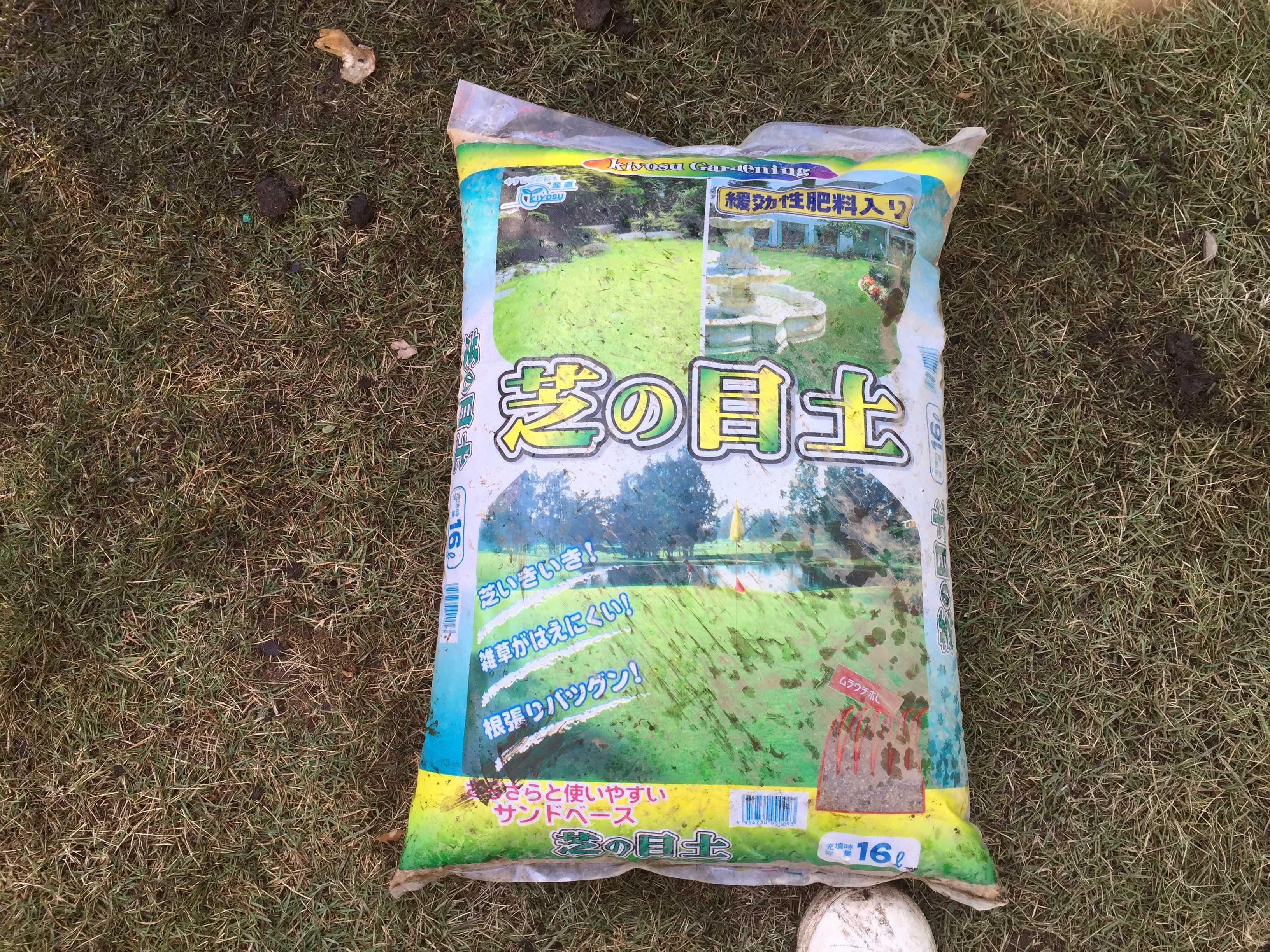 芝の目土 - 水仙の球根の植え方