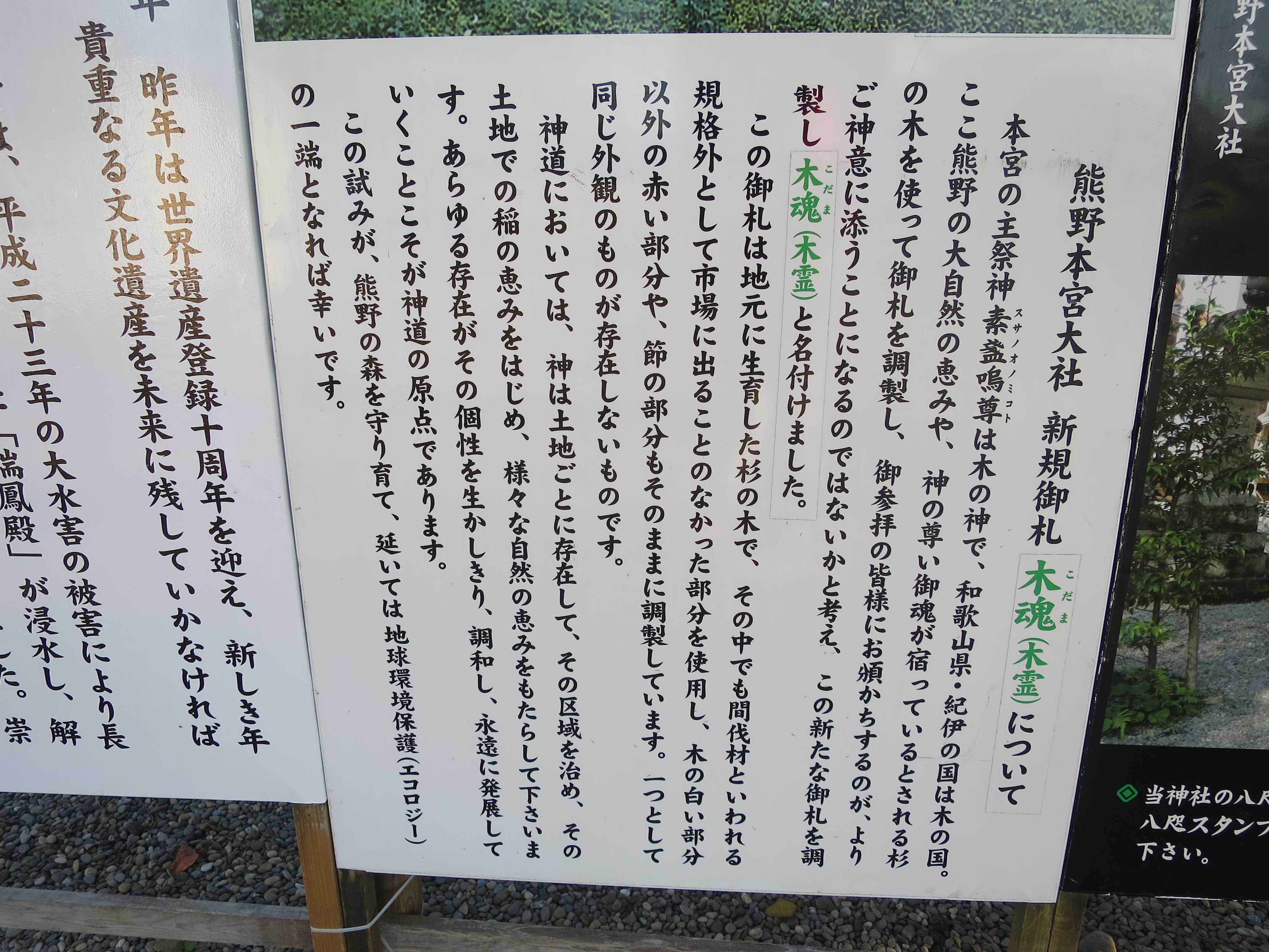 熊野本宮大社御札 新規御札 木魂(木霊/こだま)について