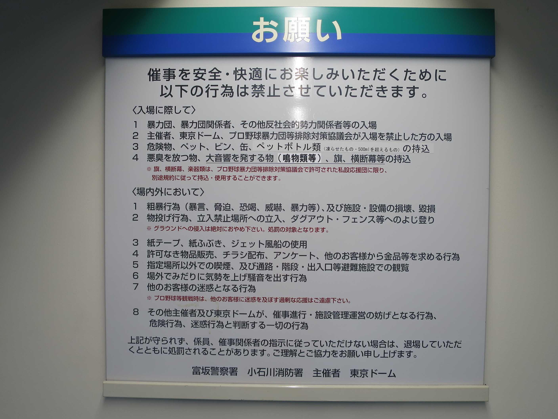 東京ドーム お願い(禁止行為)