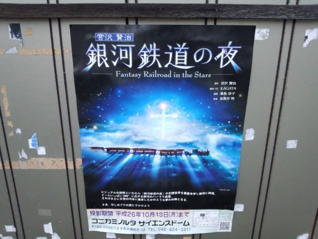 宮沢賢治 銀河鉄道の夜のポスター(八王子サイエンスドーム)