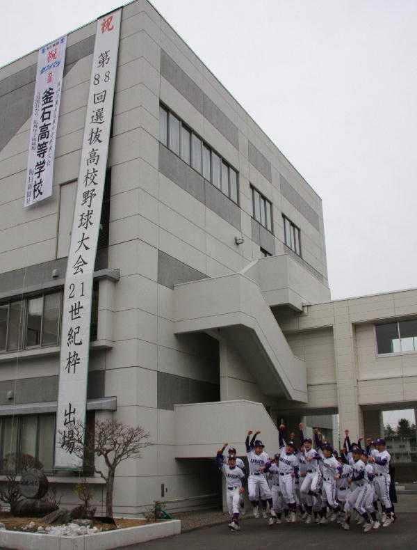 岩手県立釜石高等学校 - 祝 硬式野球部 第88回選抜高校野球大会 - 21世紀枠出場