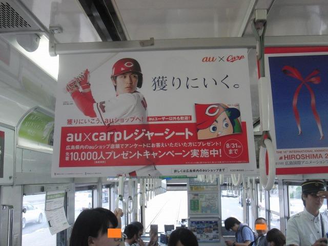 au × カープ 堂林翔太!