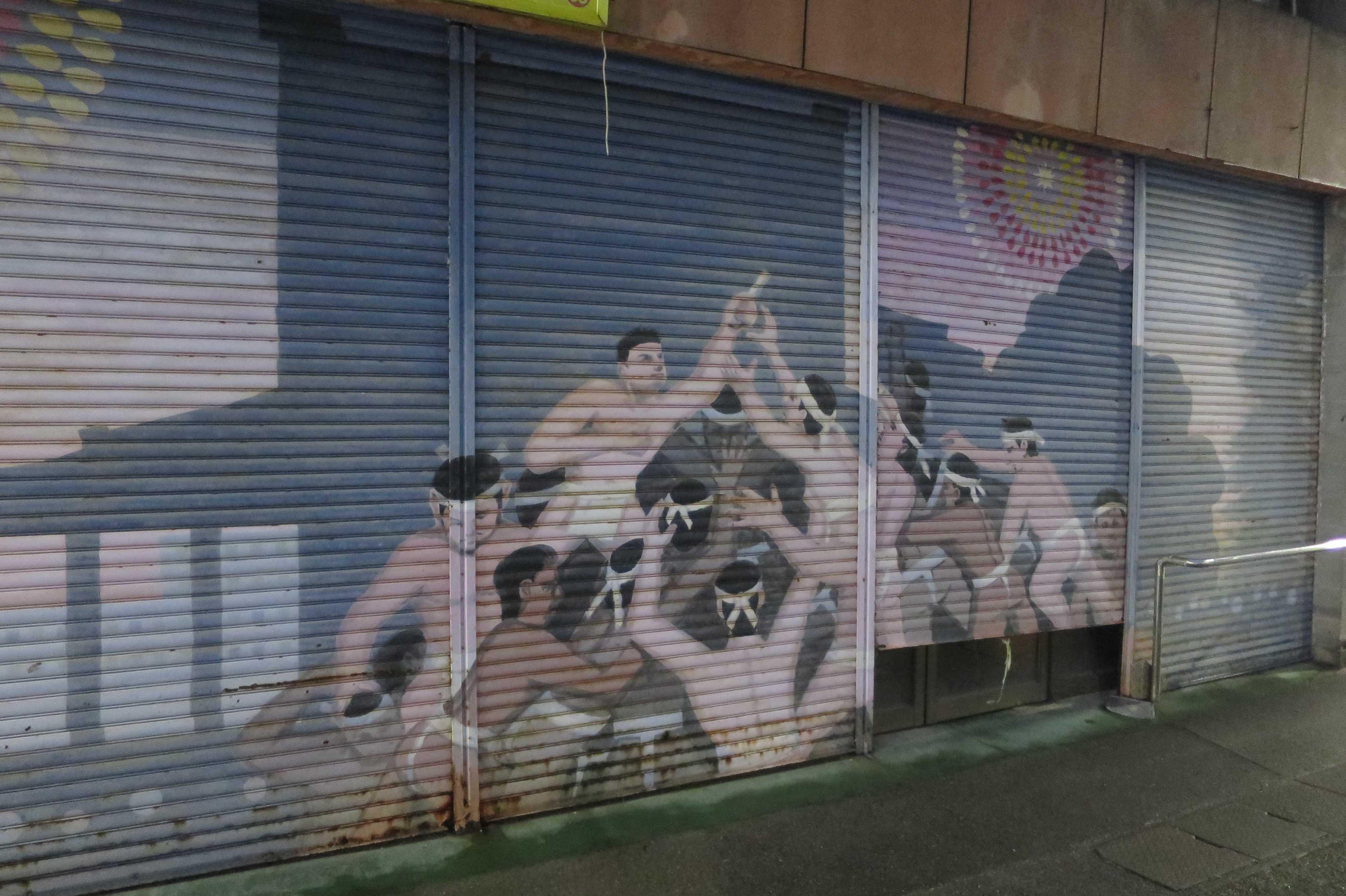 西大寺・門前町商店街のシャッター