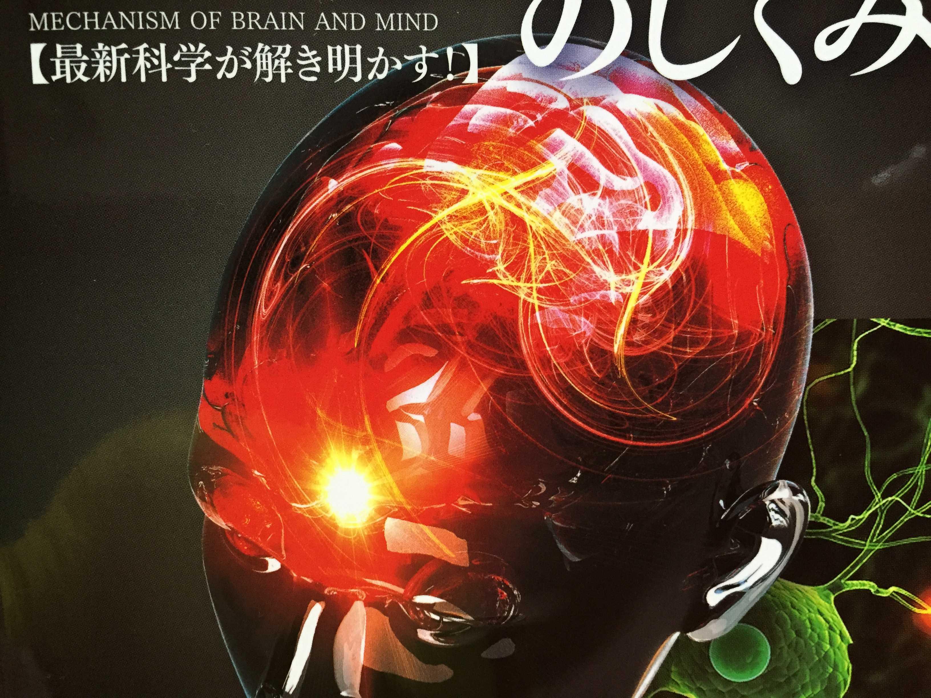 最新科学が解き明かす!脳と心のしくみ