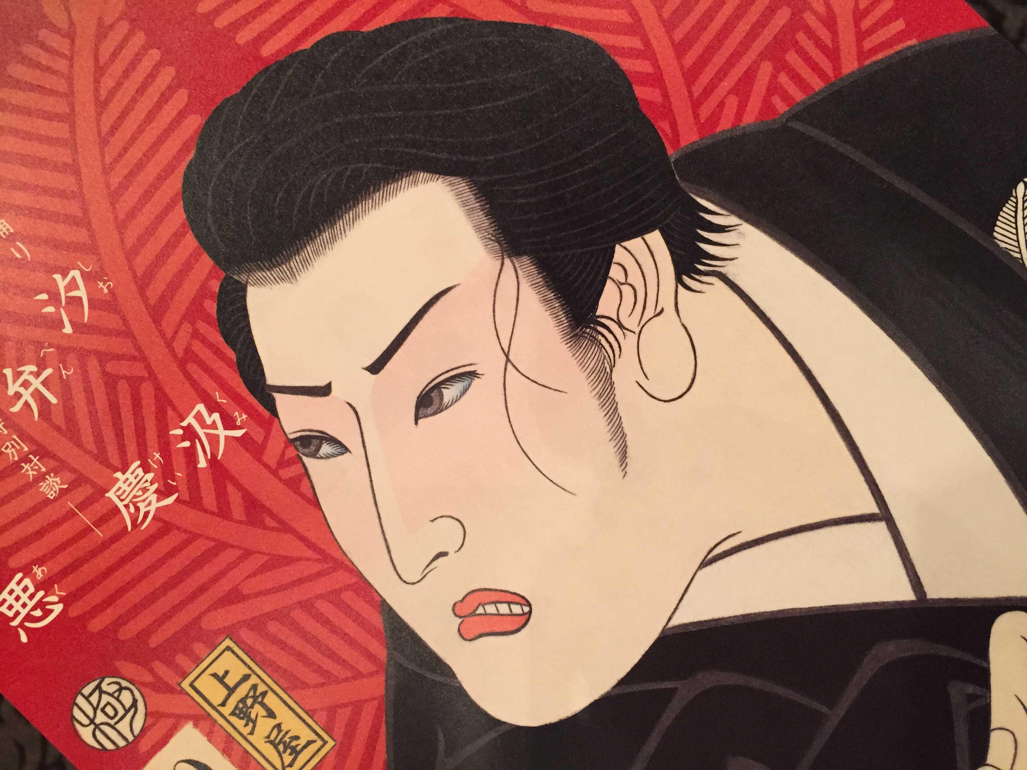 尾上松也 歌舞伎自主公演 「挑む 第八回外伝」