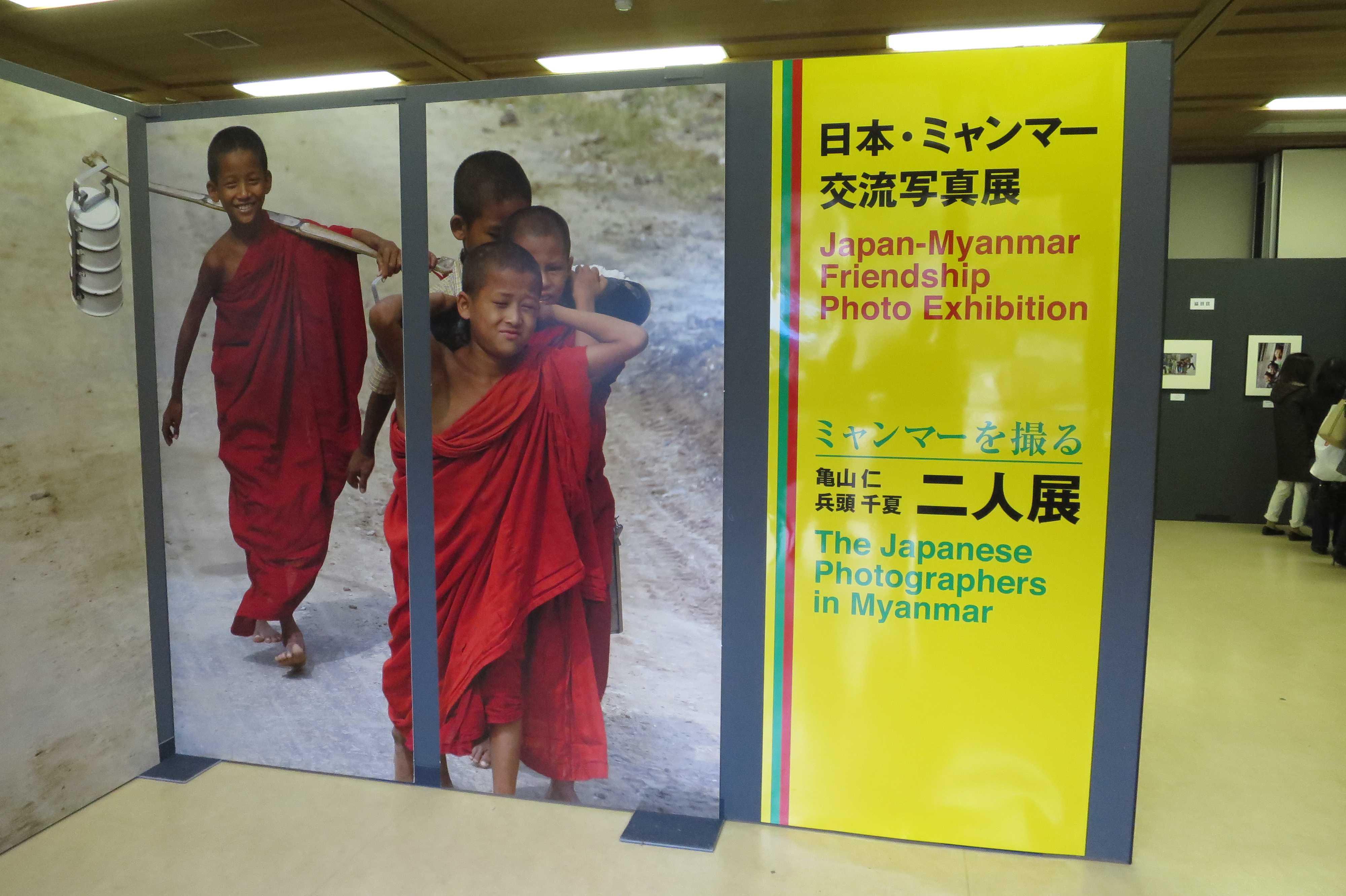 日本・ミャンマー交流写真展 「ミャンマーを撮る」& 亀山仁・兵藤千夏 二人展 - ミャンマー祭り2016