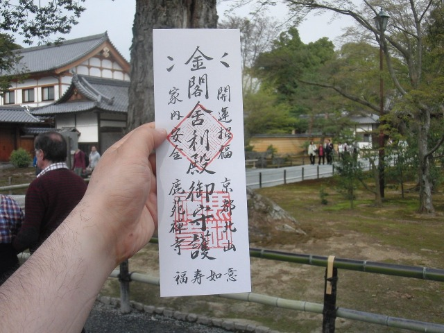 金閣寺のお札付きの入場券