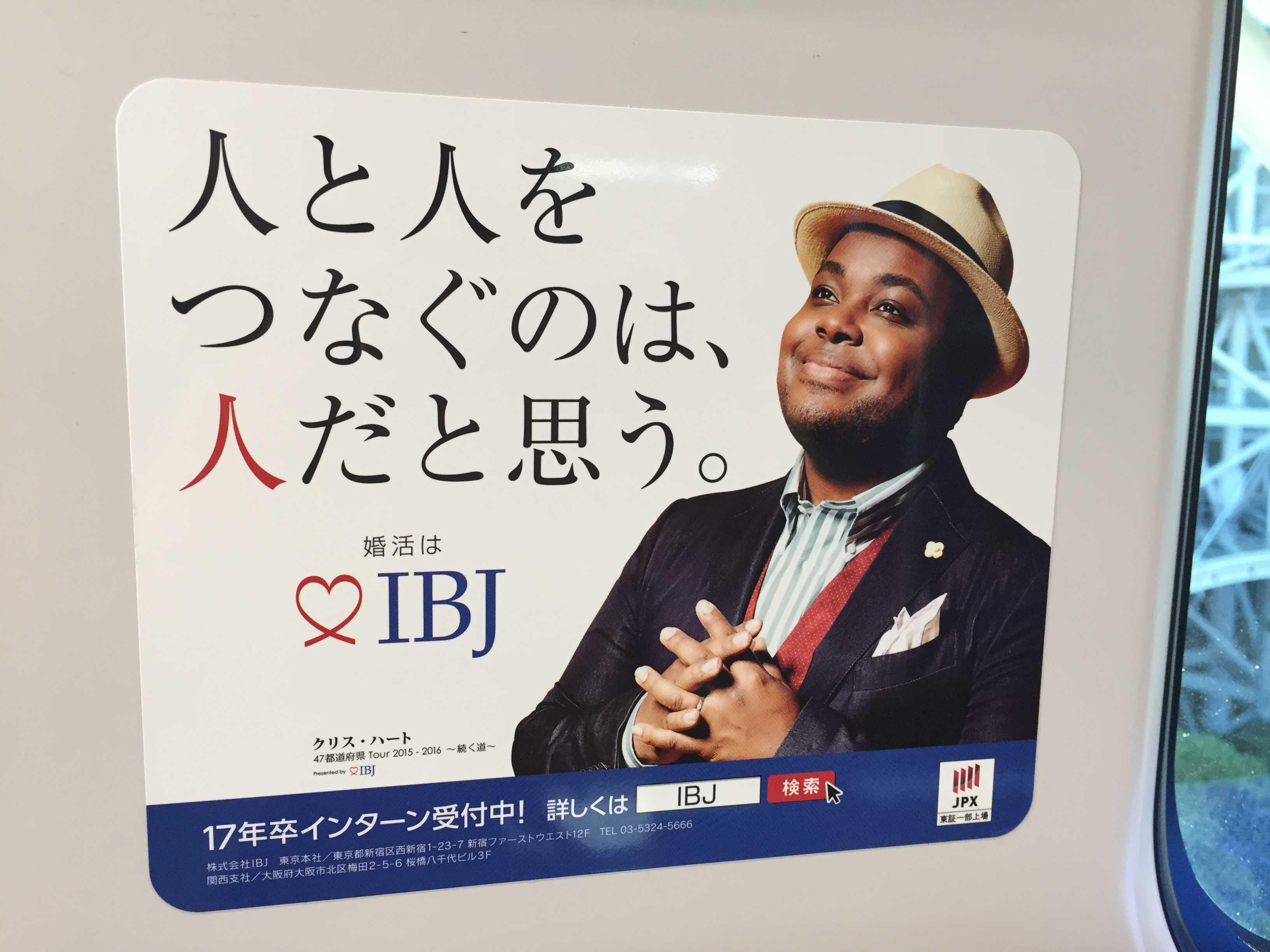 人と人をつなぐのは、人だと思う。婚活は IBJ