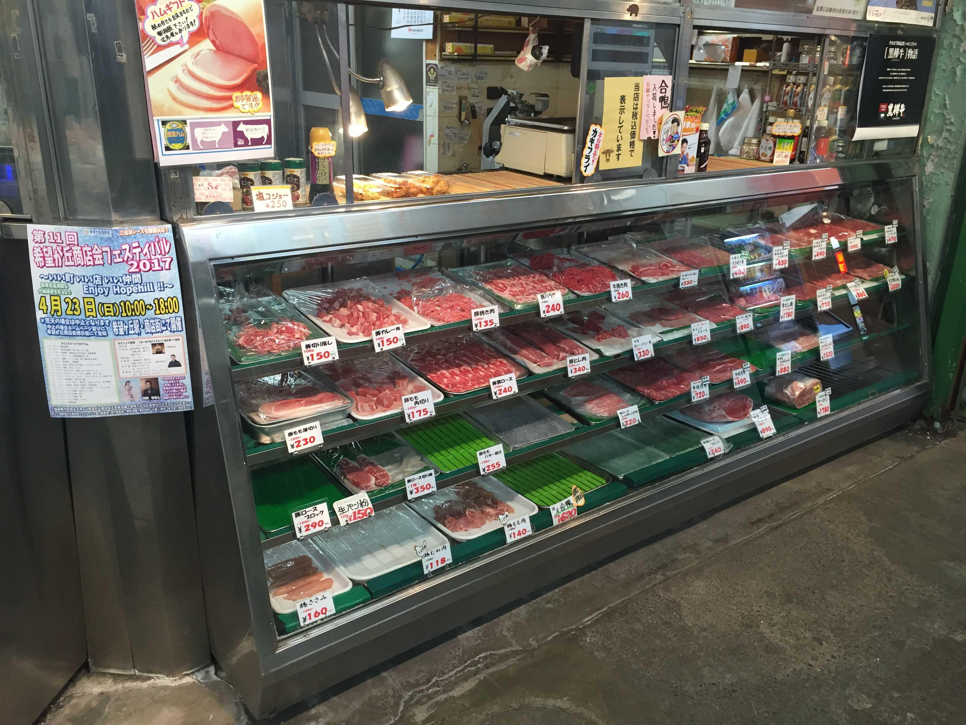 お肉屋さん「瀬尾の牛豚肉」 - 希望ヶ丘ショッピングセンター