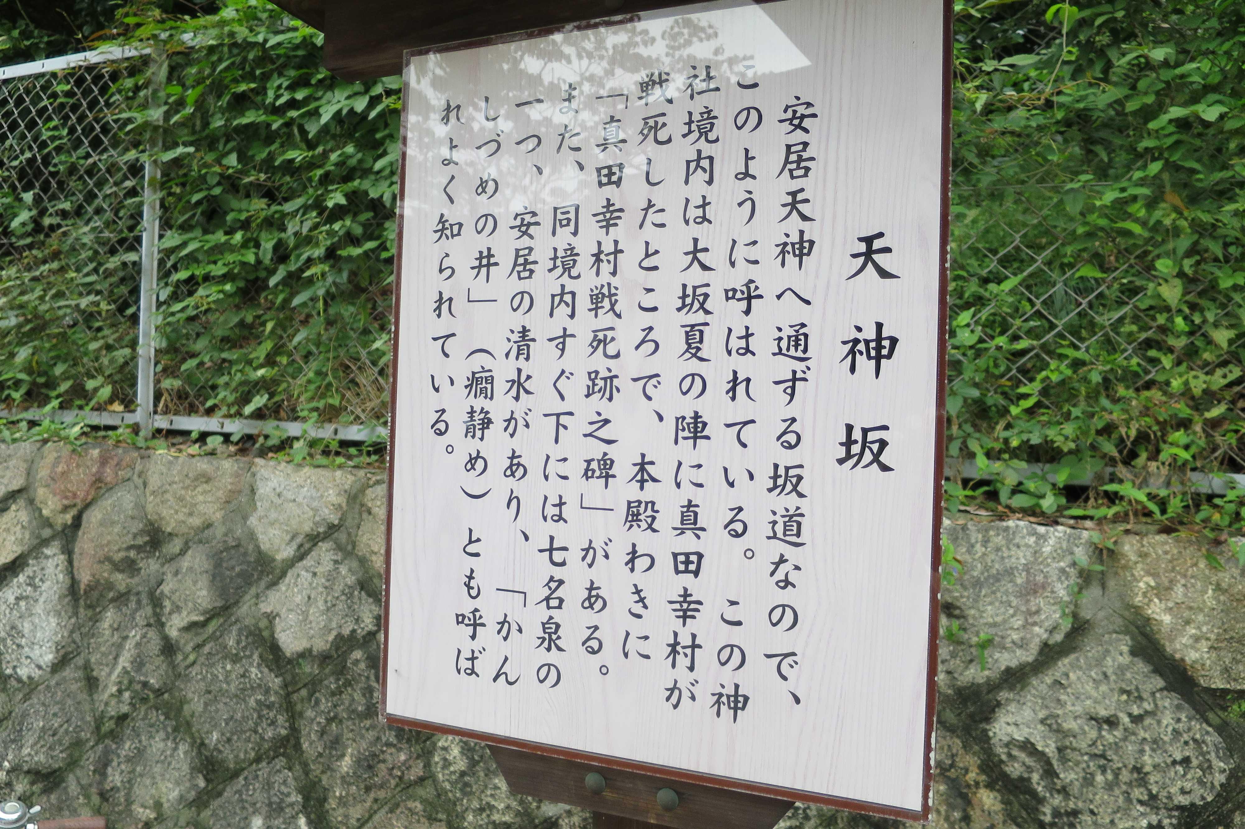 天神坂(大阪市天王寺区)
