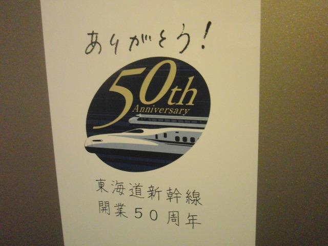 新幹線車中 - 東海道新幹線 開業50周年