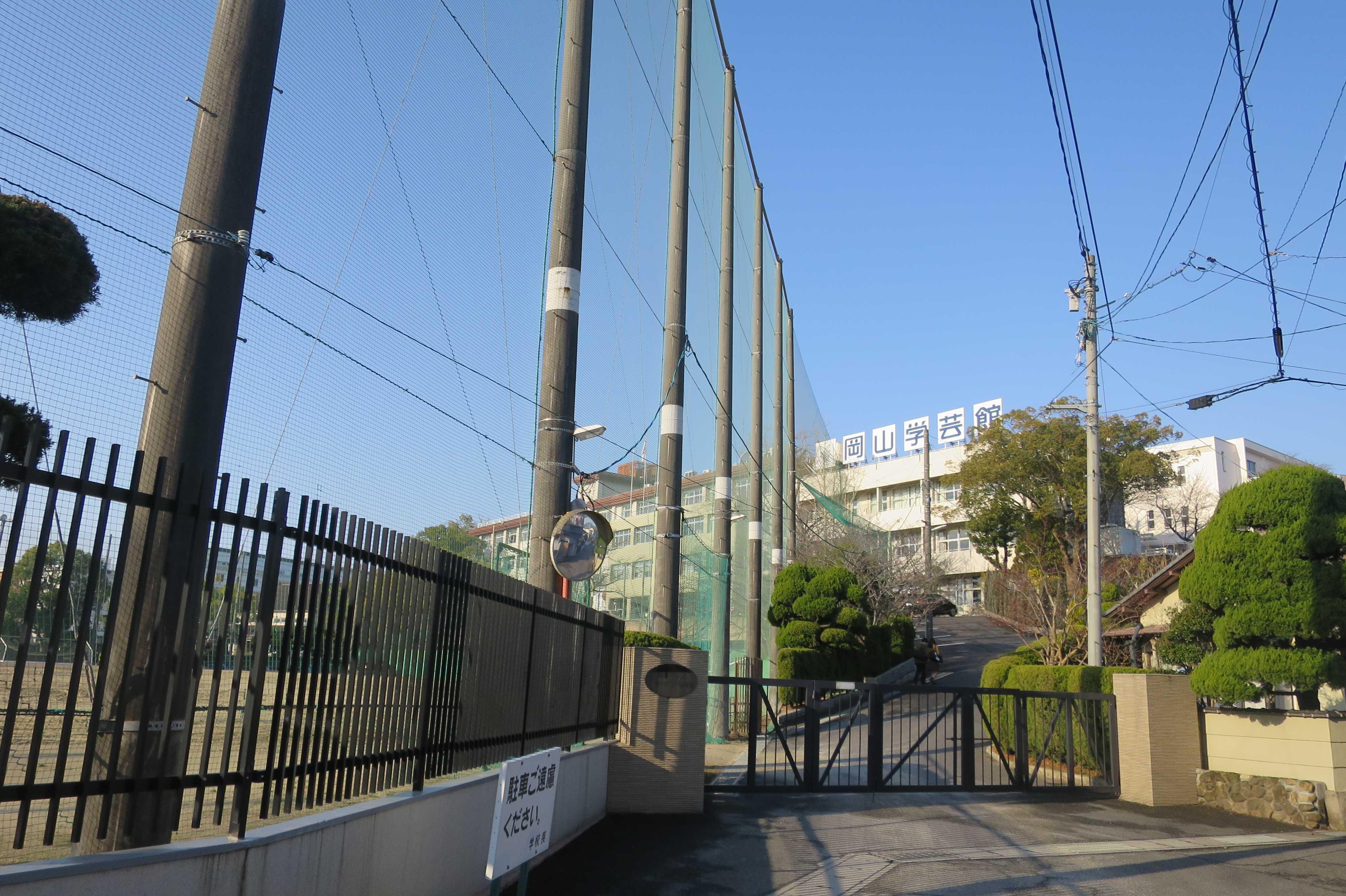 岡山学芸館高校の正門