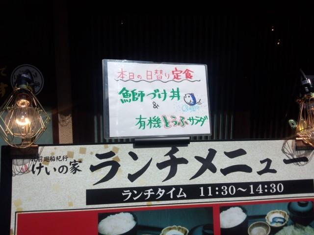 北前廻船紀行 けいの家(東京都八王子市)