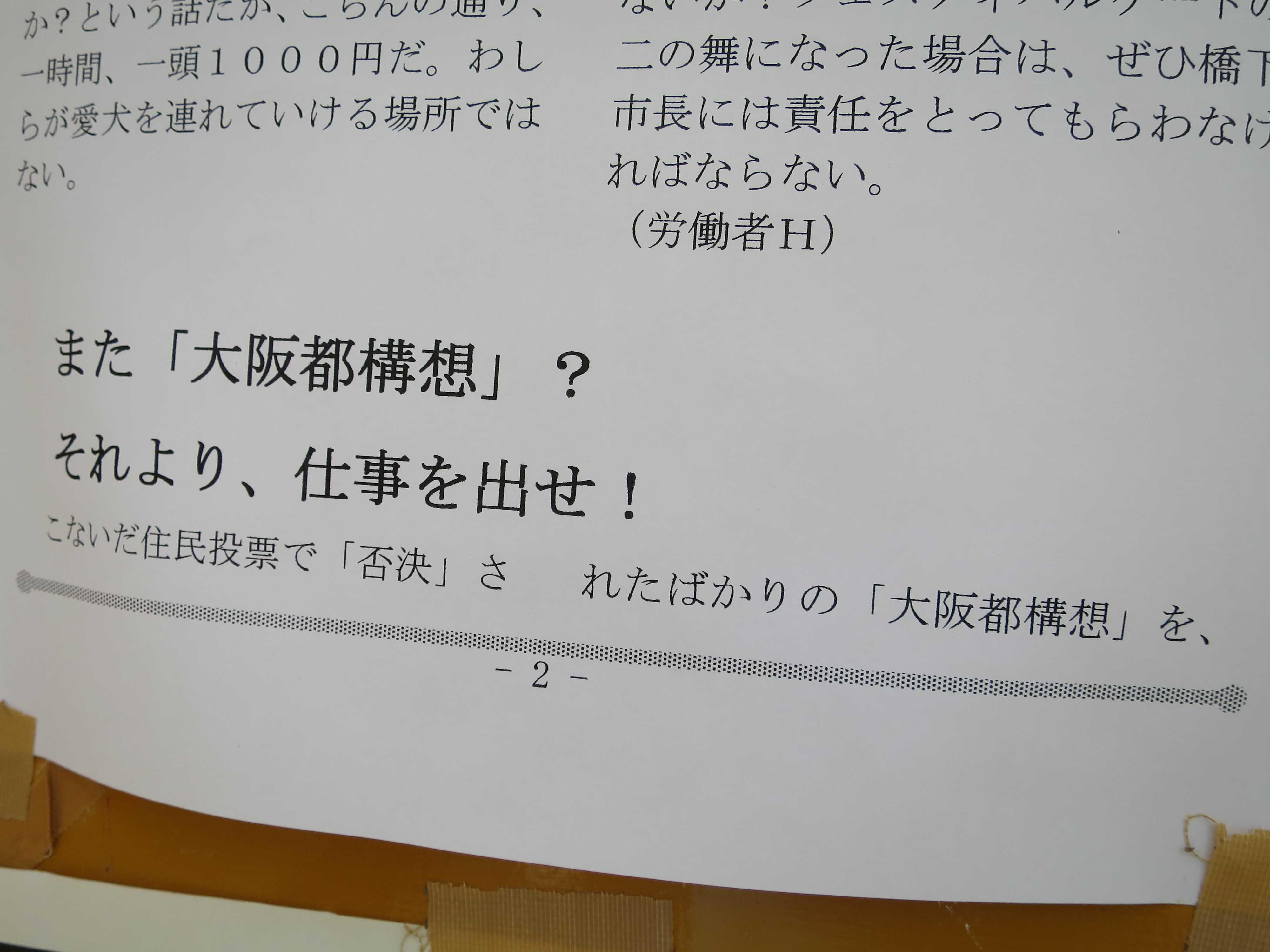 また「大阪都構想」? それより、仕事を出せ!