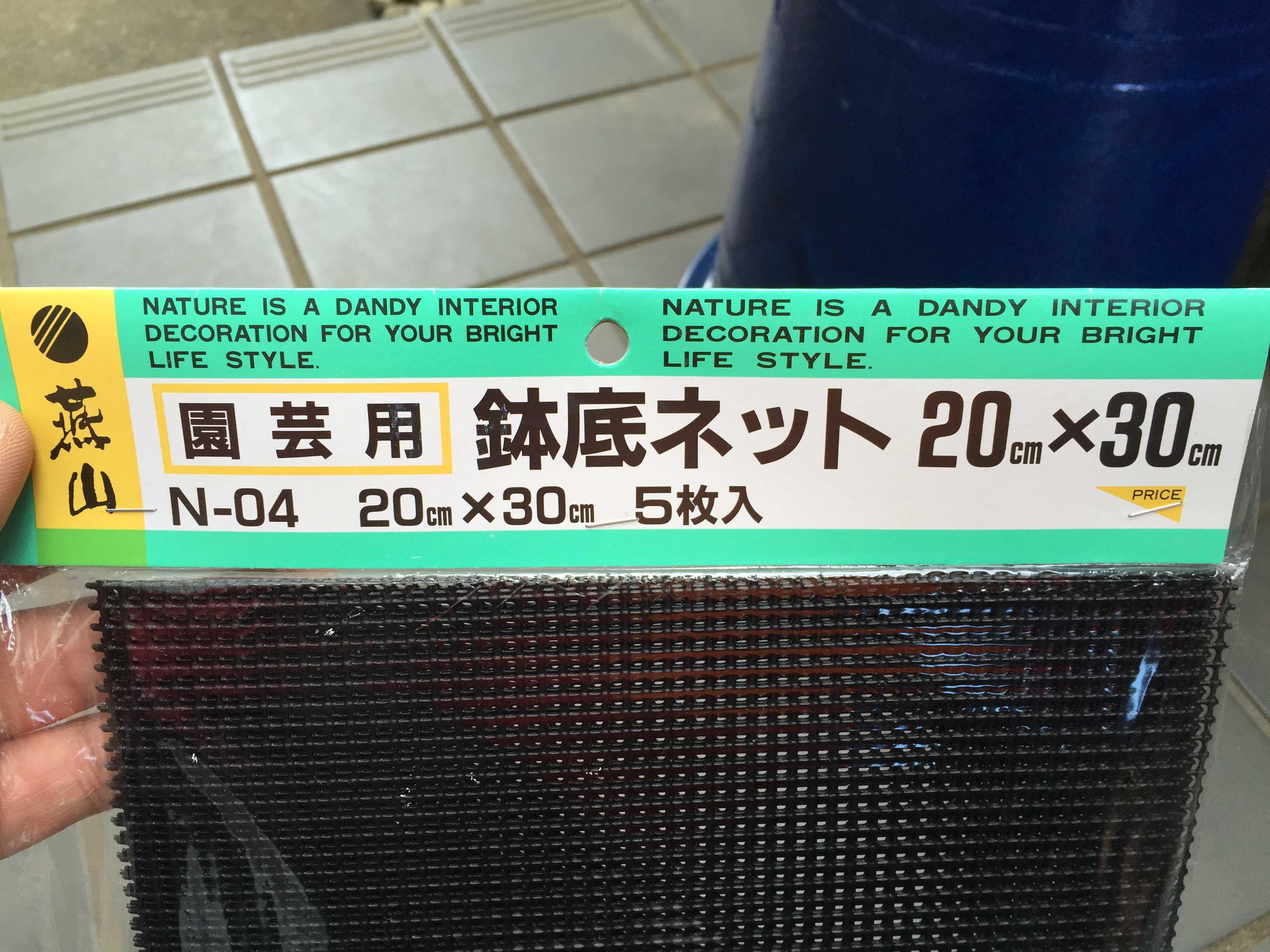 燕山 園芸用鉢底ネット 20cm×30cm