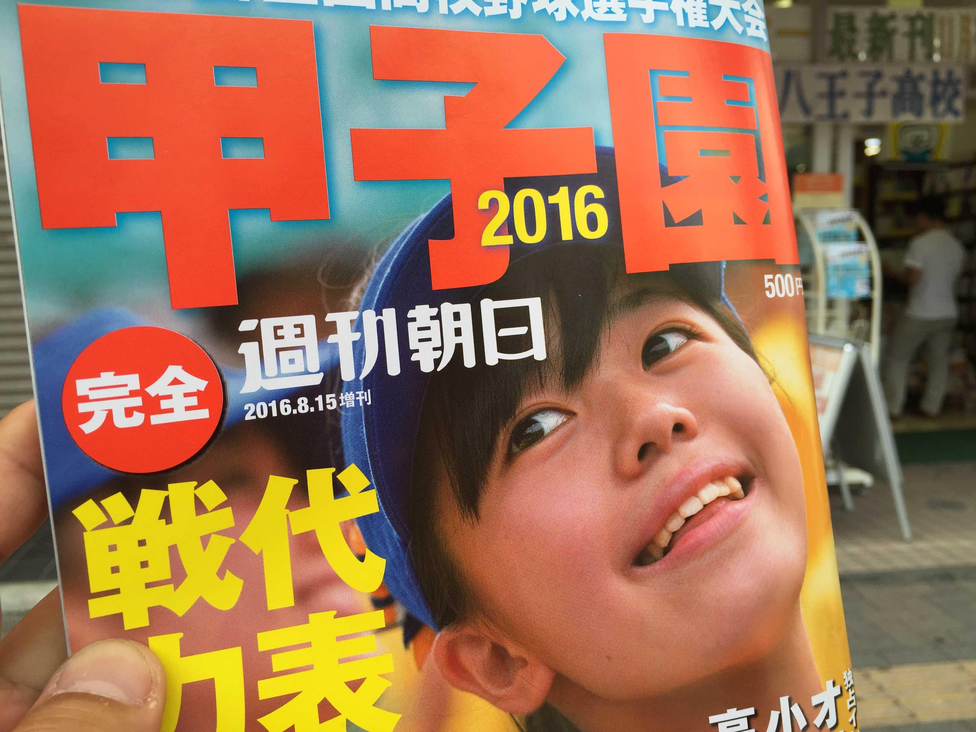 週刊朝日増刊号 甲子園 2016
