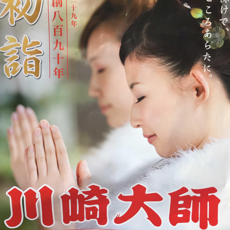 川崎大師の初詣ポスター