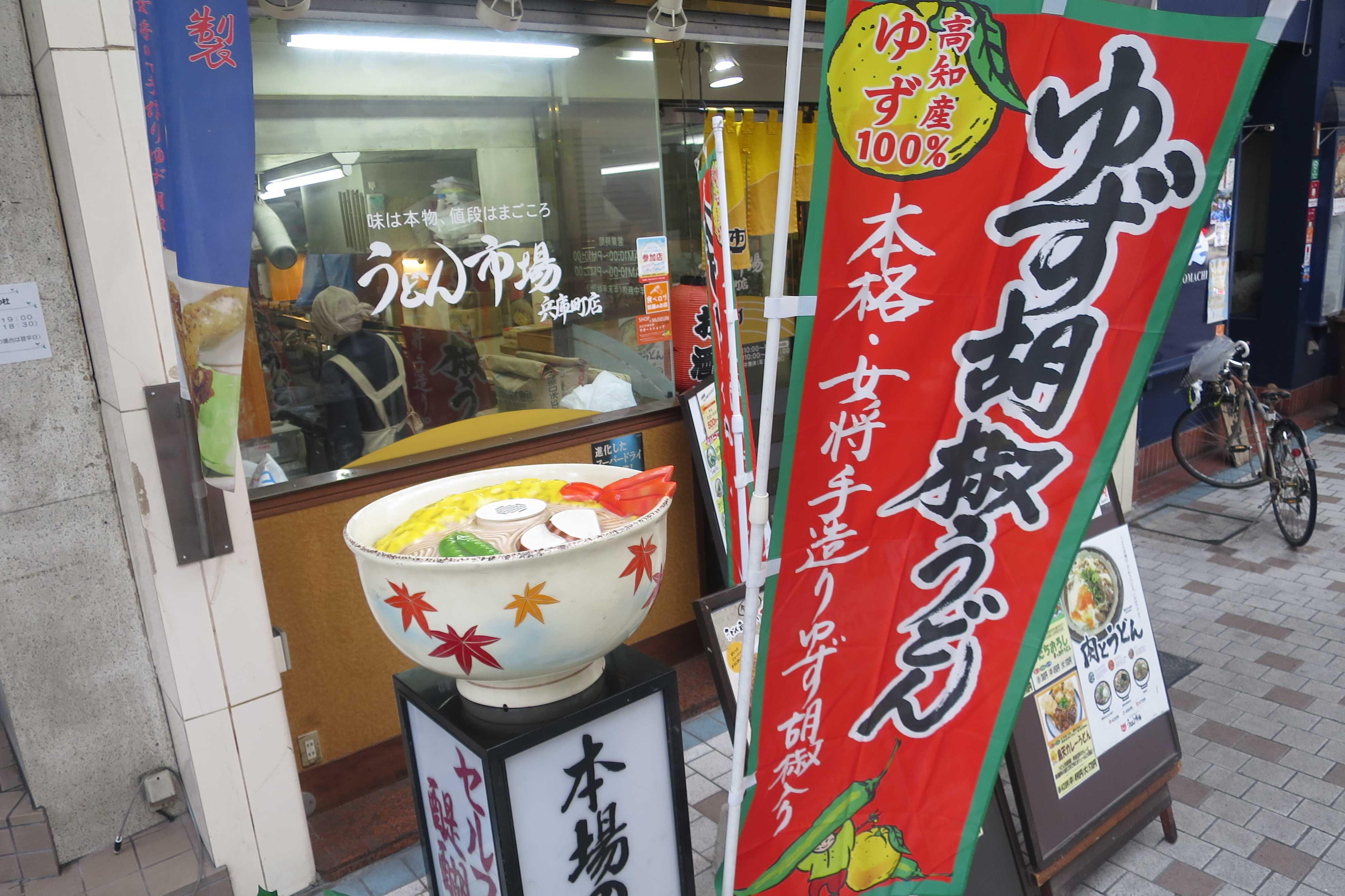 兵庫町商店街 - うどん屋さん