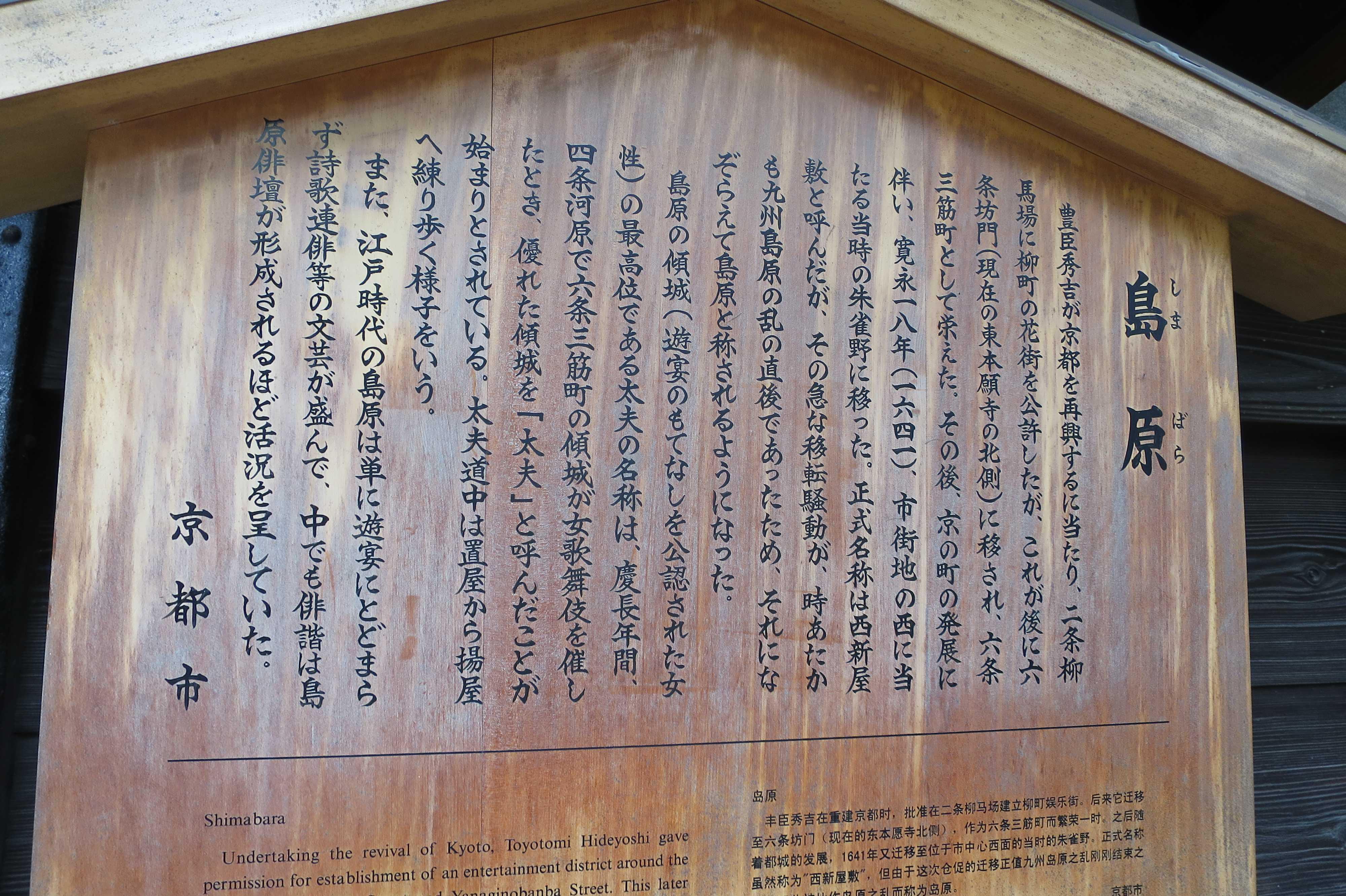 島原(しまばら)の京都市の案内板