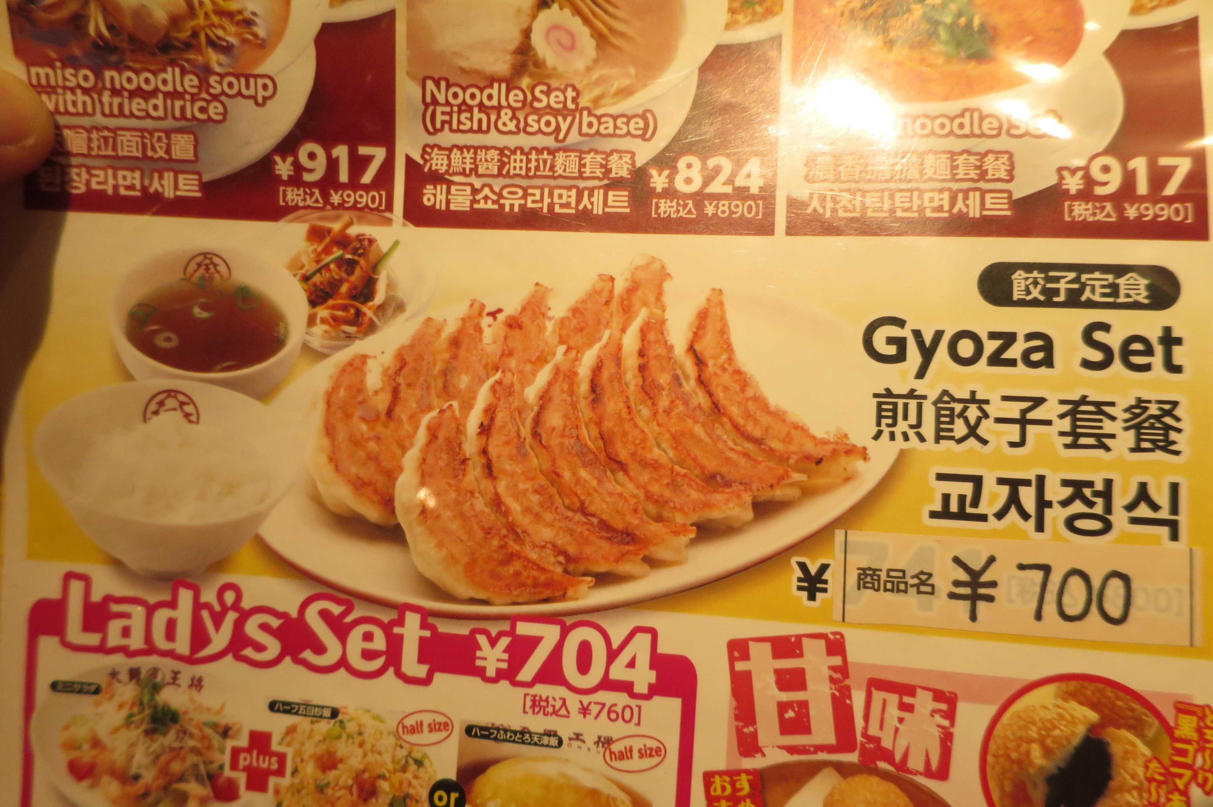 「大阪王将」の餃子セット(餃子定食)